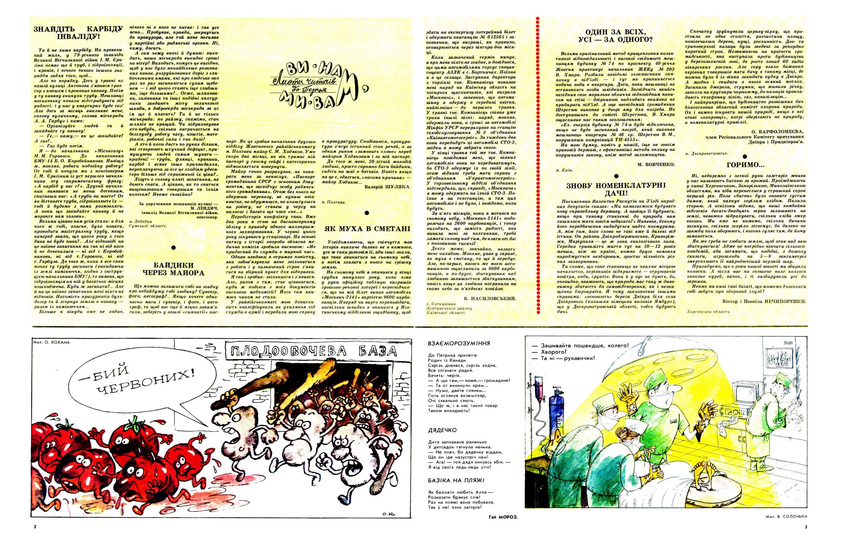 Журнал перець 1990 №20