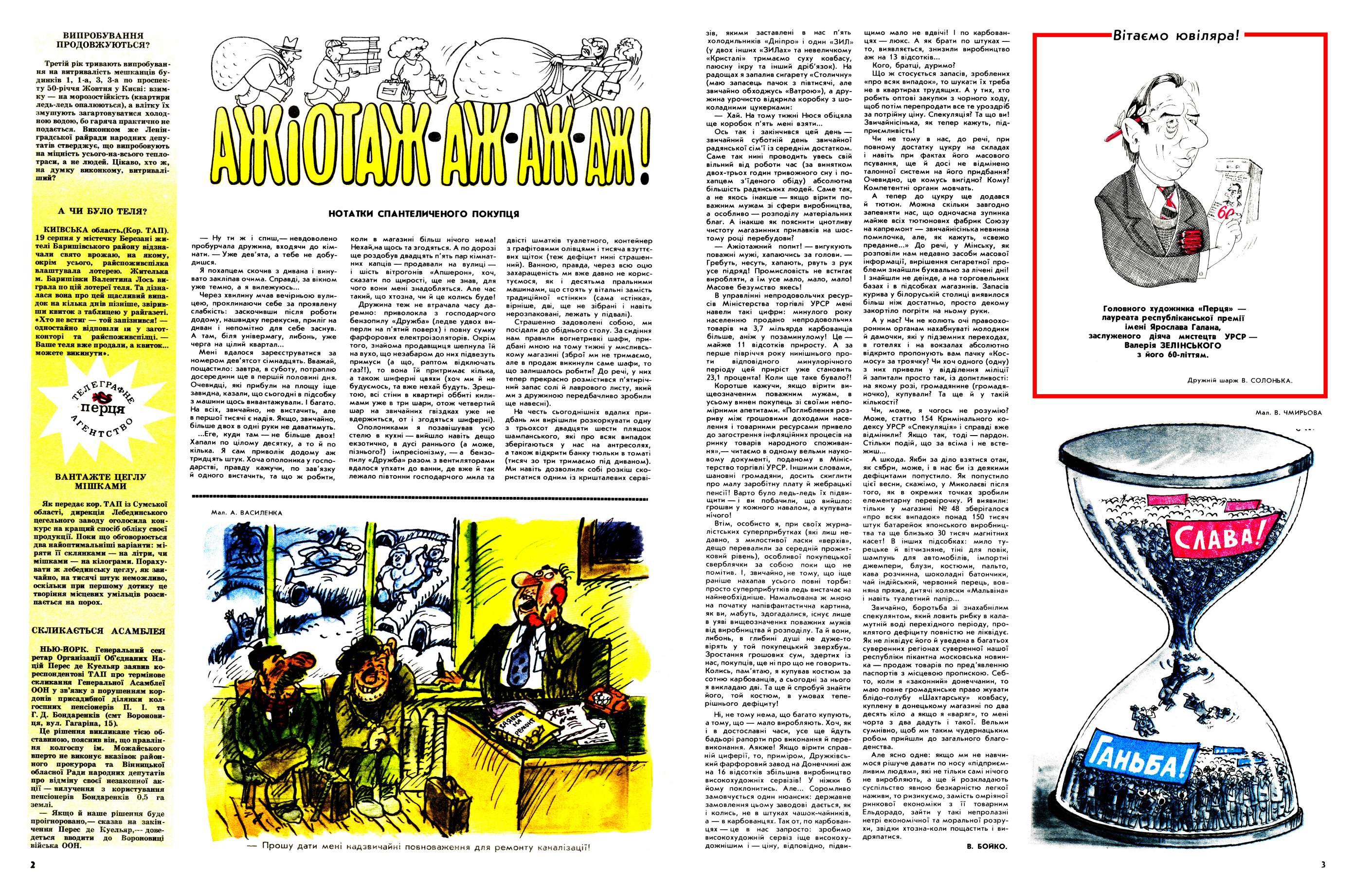Журнал перець 1990 №21
