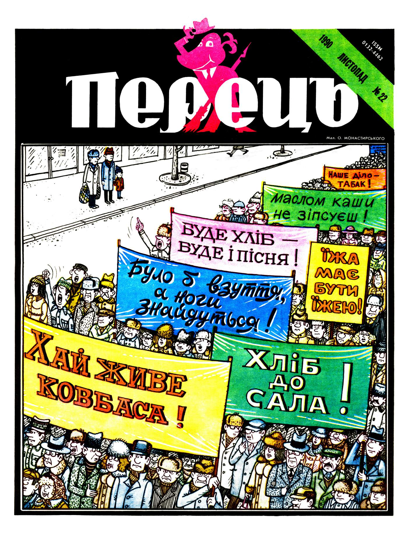 Журнал перець 1990 №22