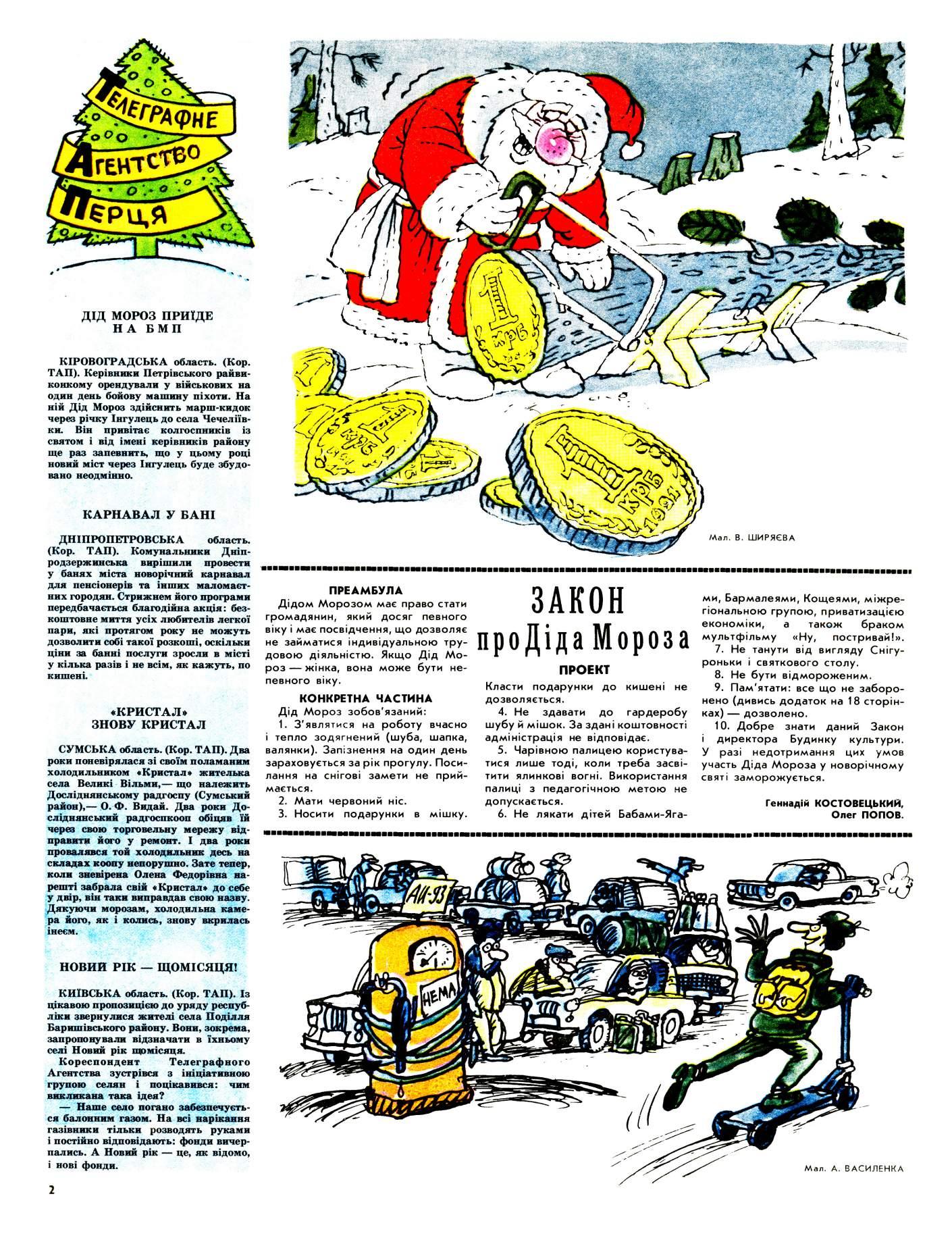 Журнал перець 1990 №24