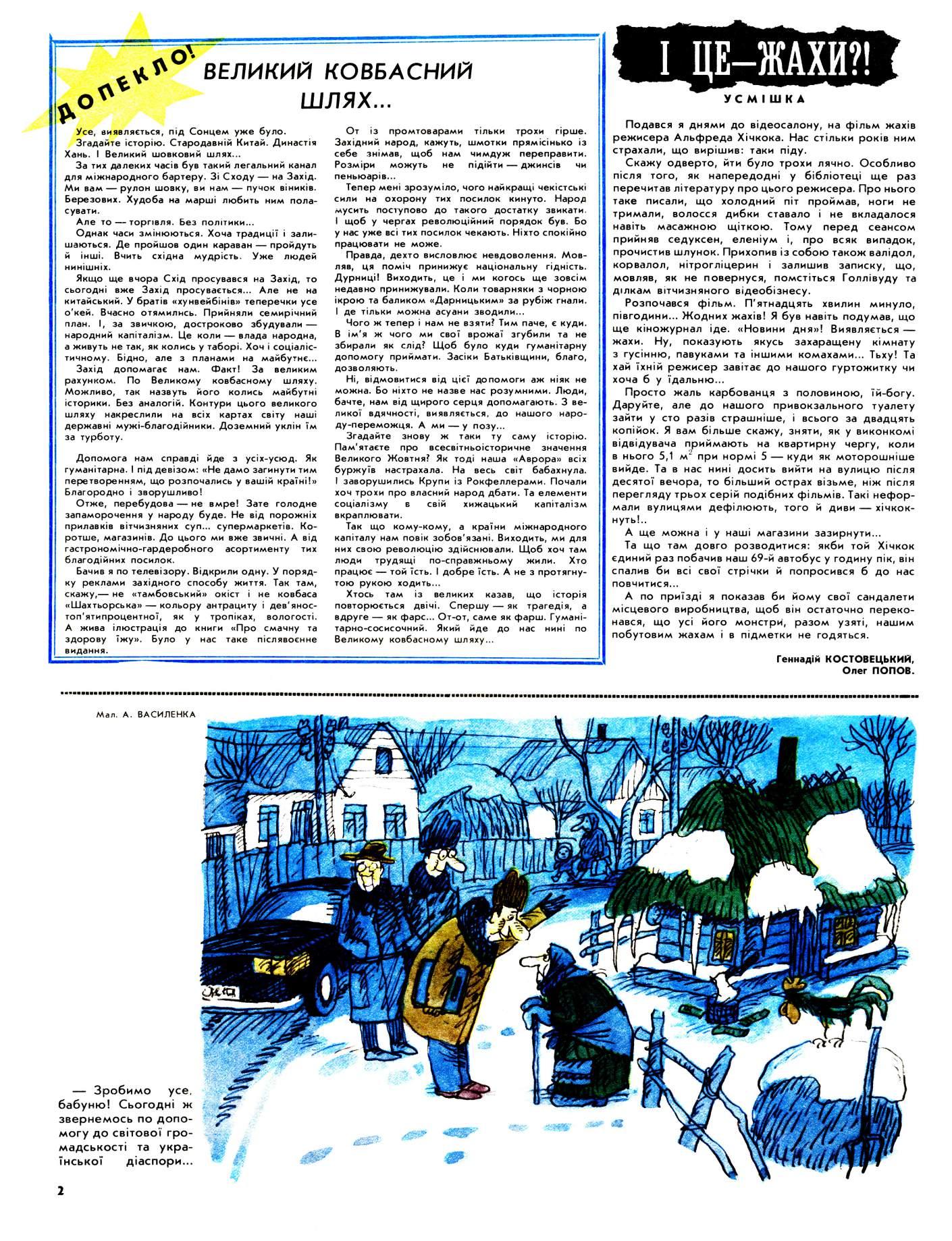 Журнал перець 1991 №02