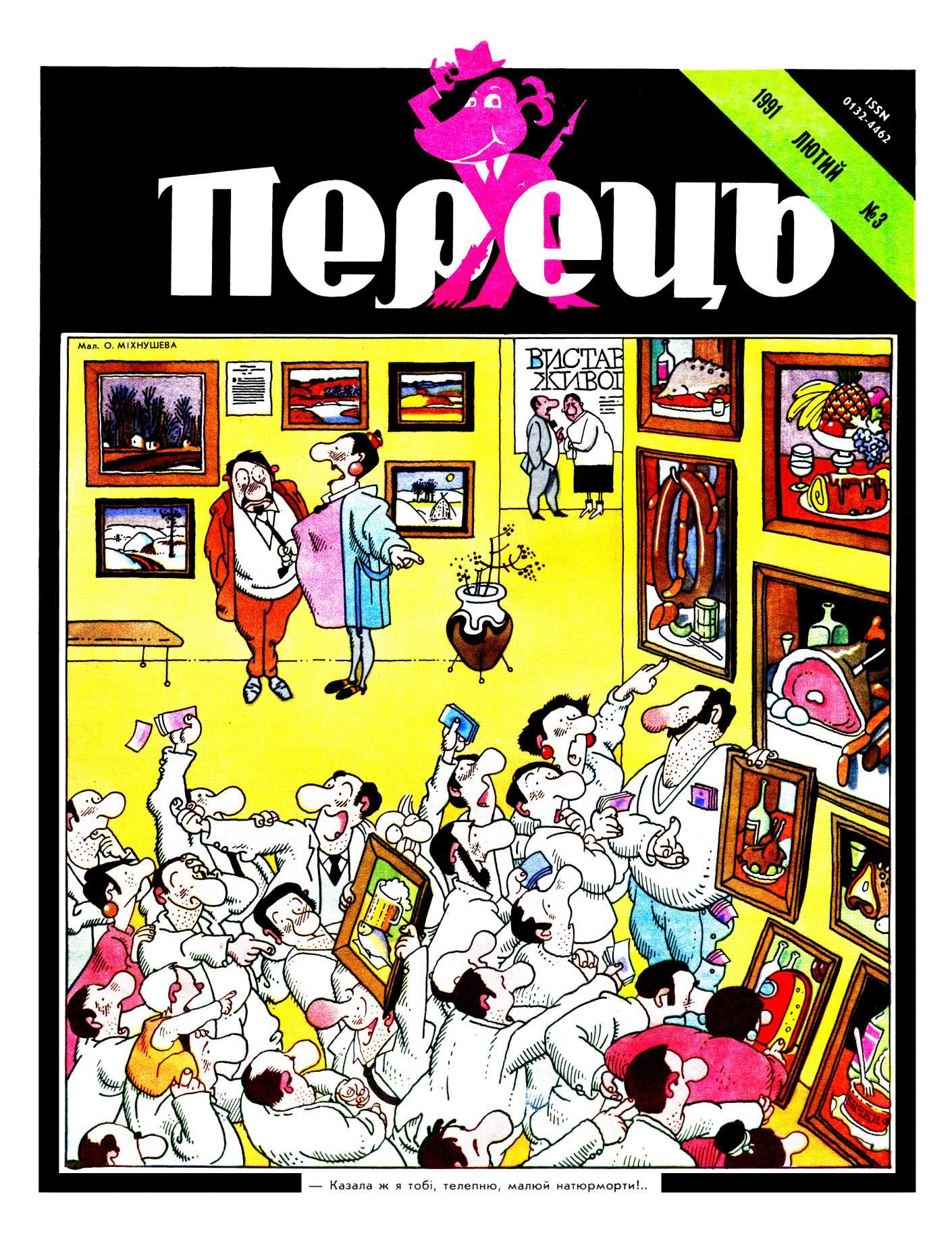 Журнал перець 1991 №03
