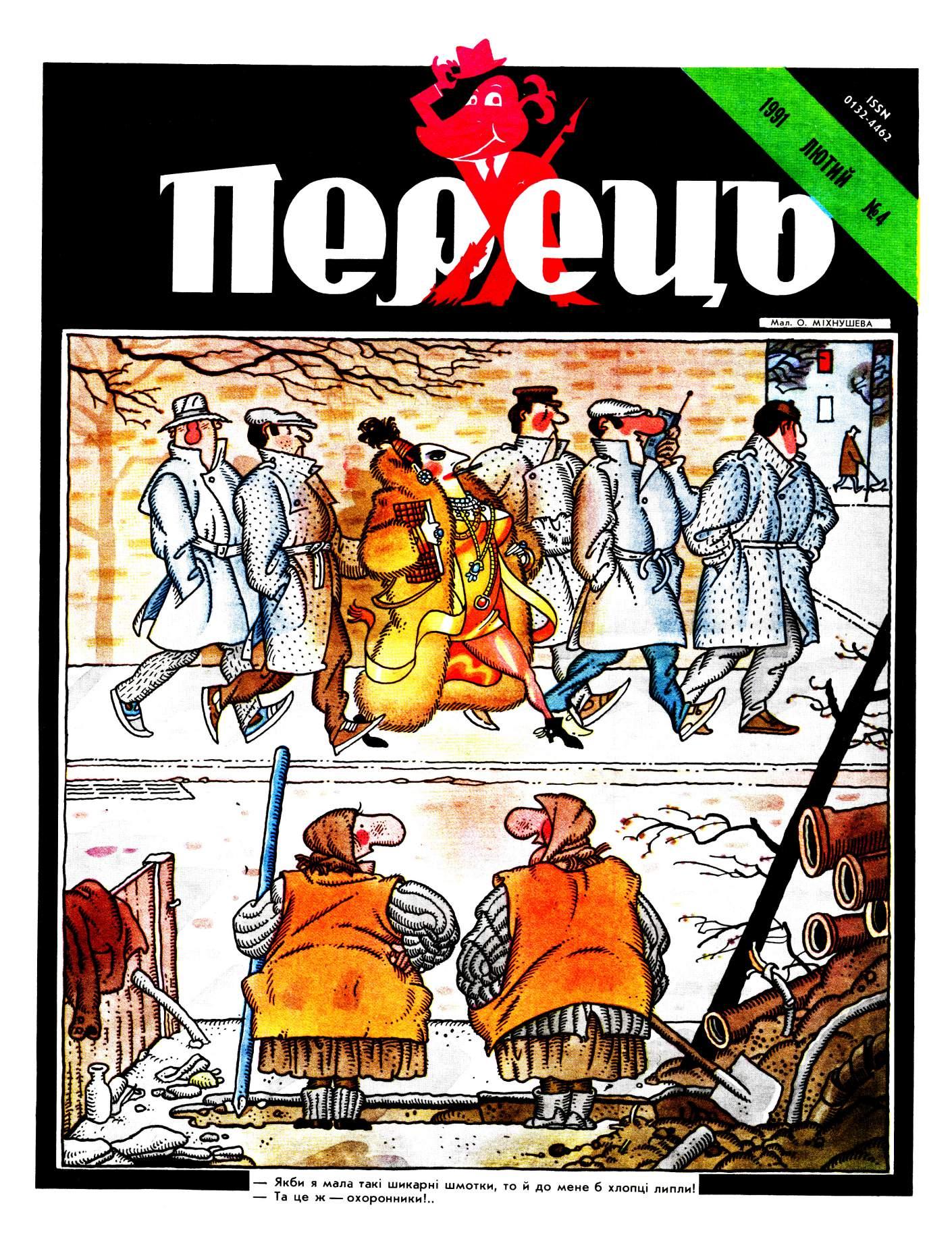 Журнал перець 1991 №04