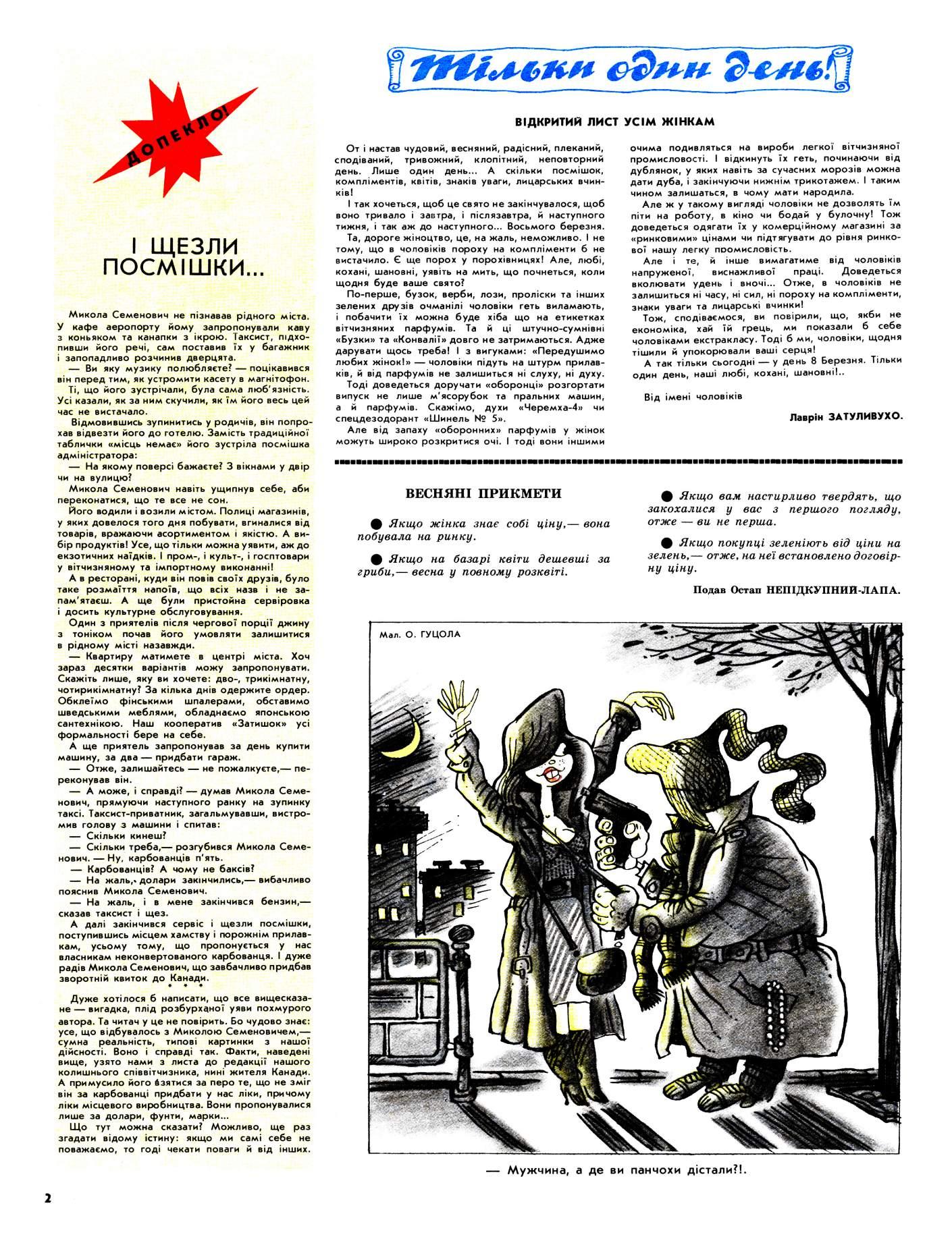 Журнал перець 1991 №05