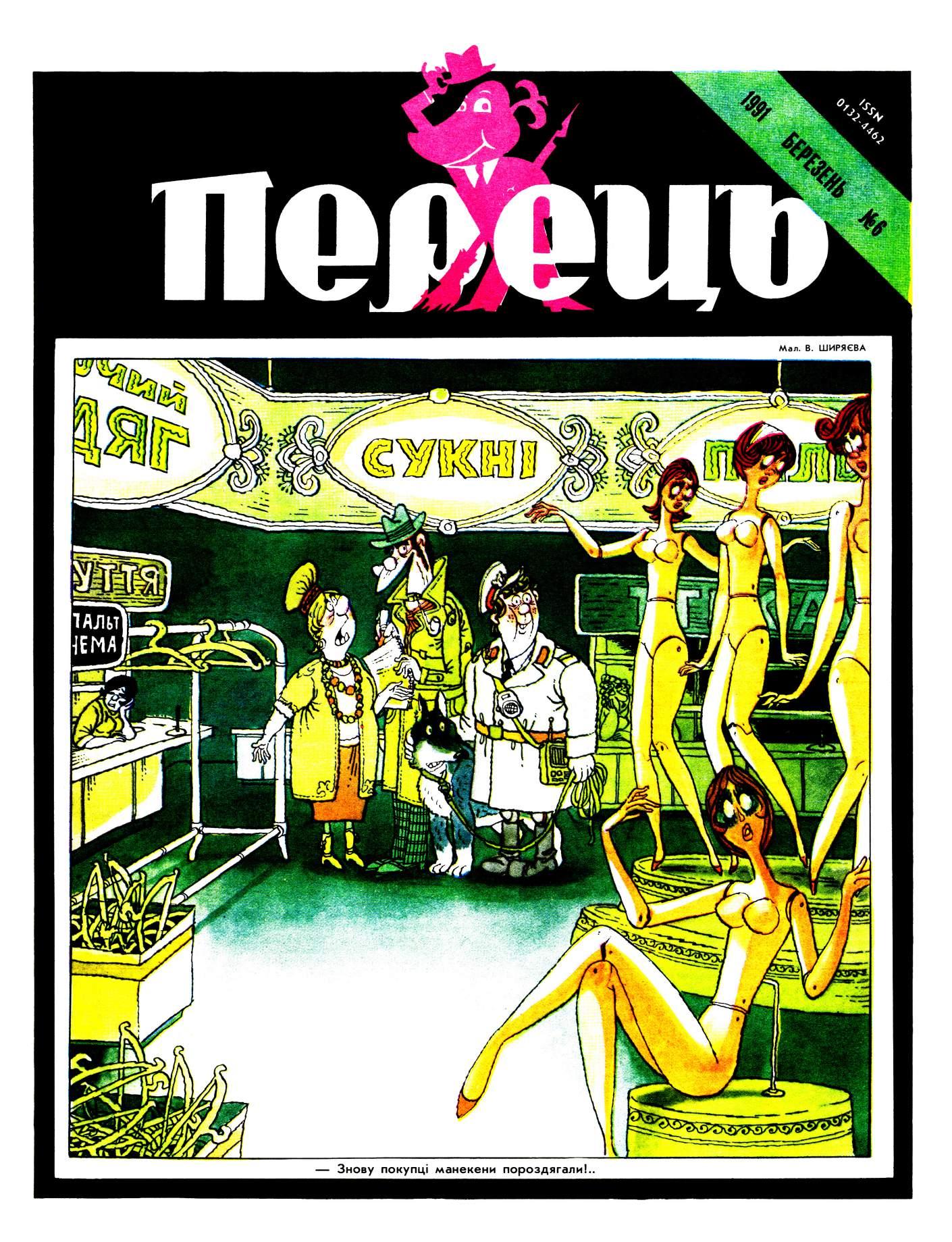 Журнал перець 1991 №06