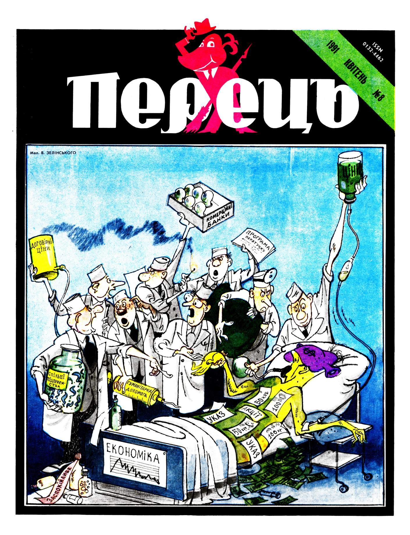 Журнал перець 1991 №08