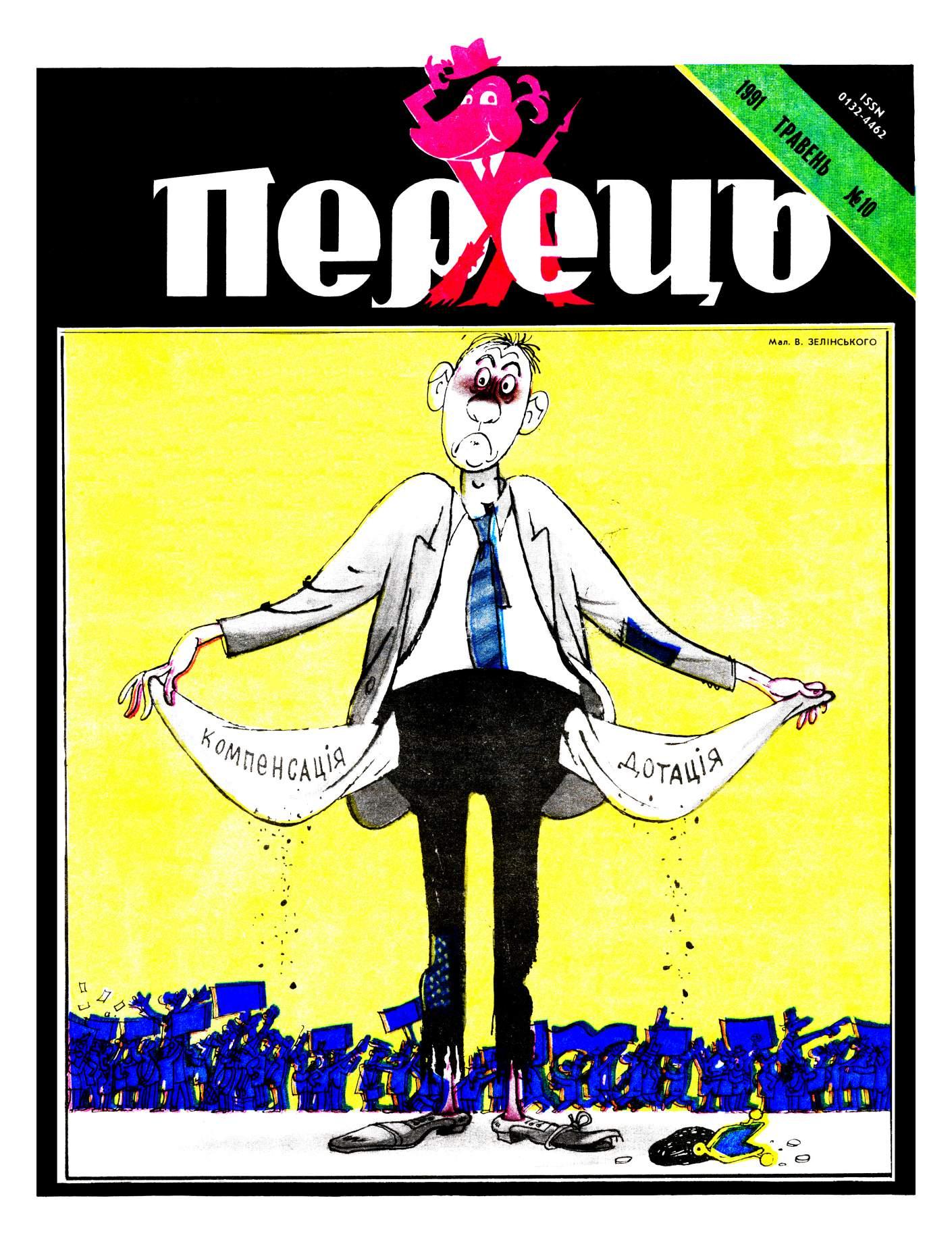 Журнал перець 1991 №10