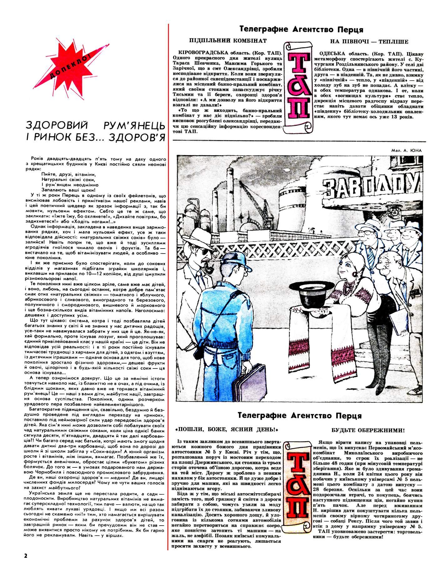 Журнал перець 1991 №11