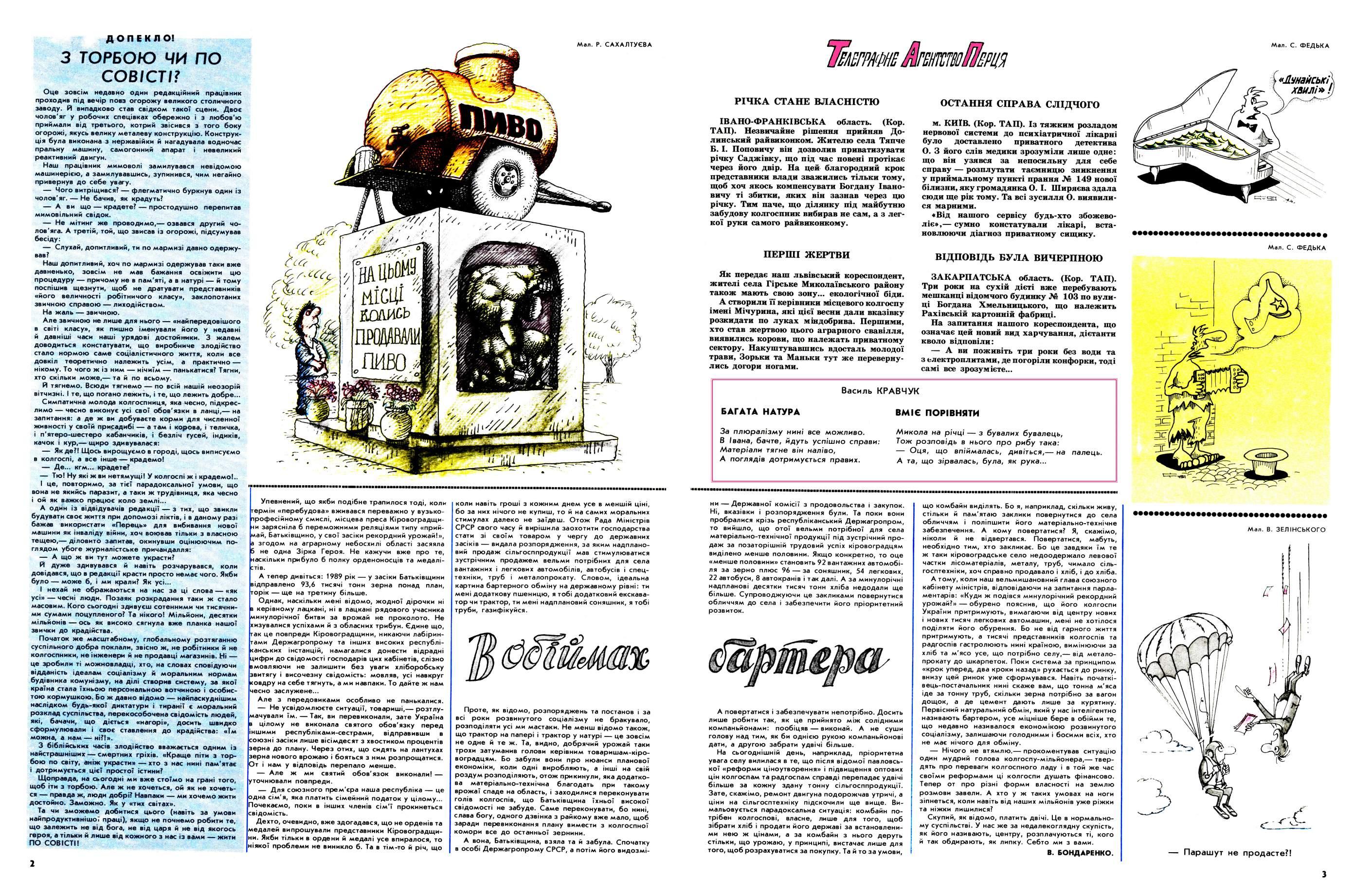 Журнал перець 1991 №13