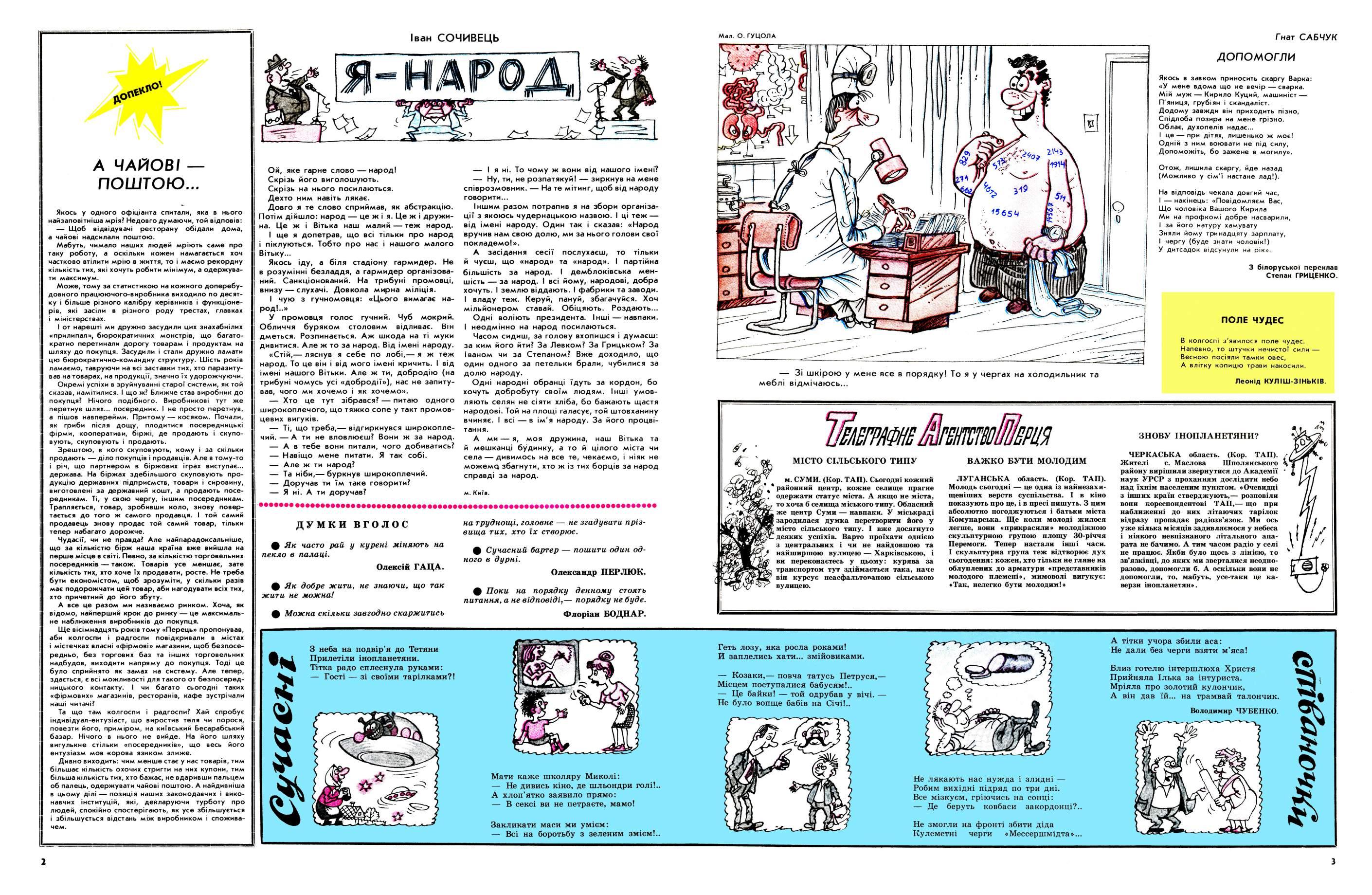 Журнал перець 1991 №14