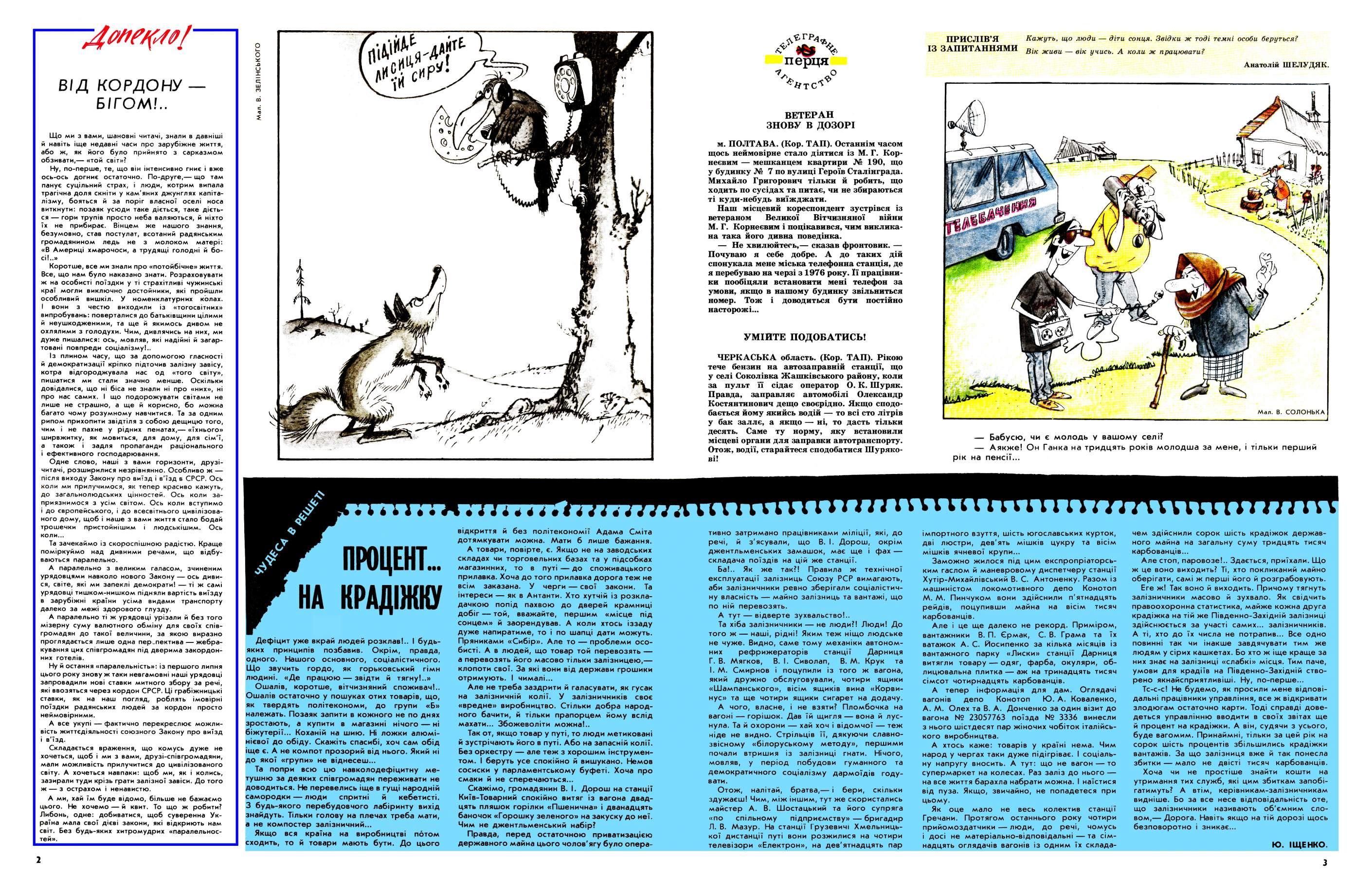 Журнал перець 1991 №15
