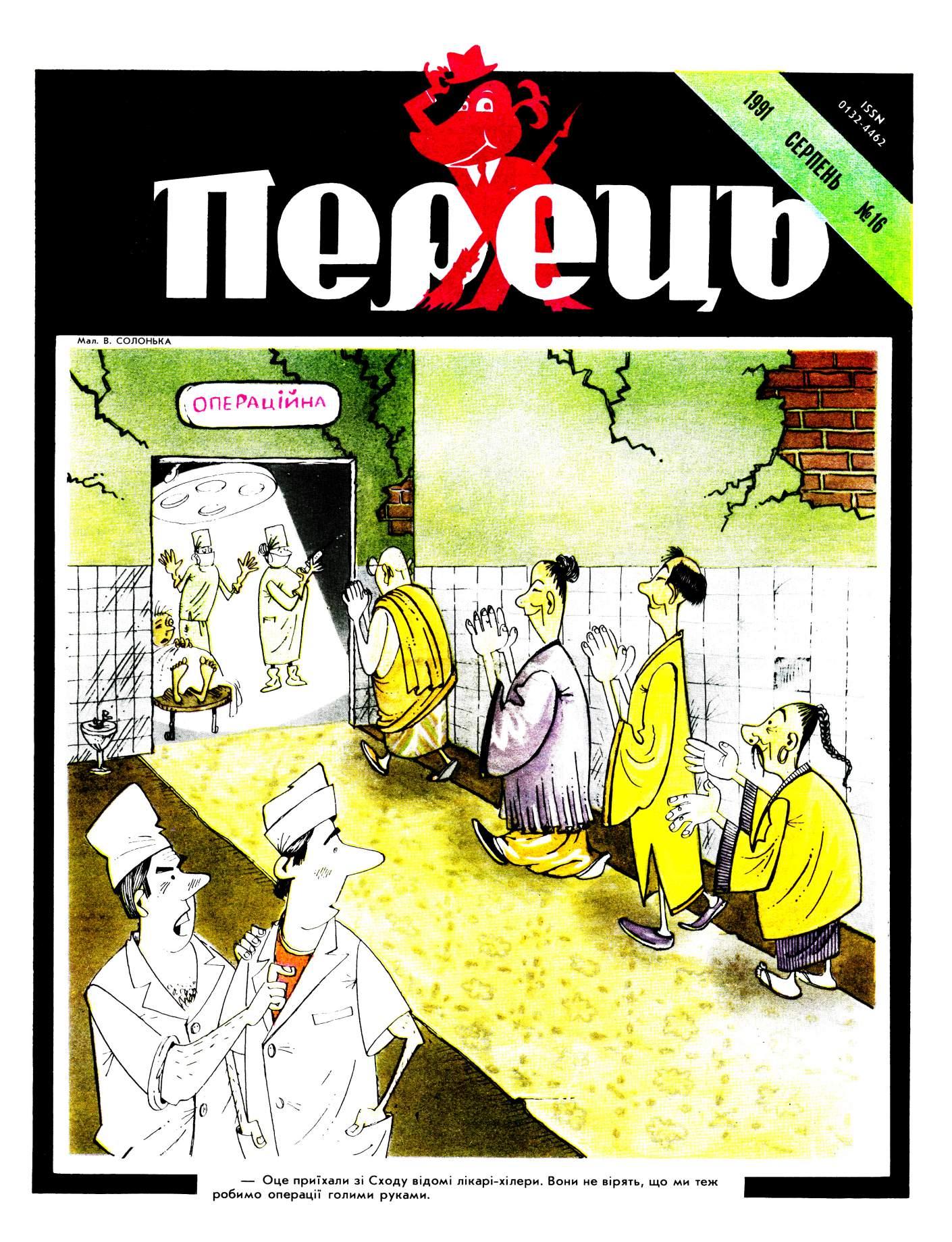 Журнал перець 1991 №16