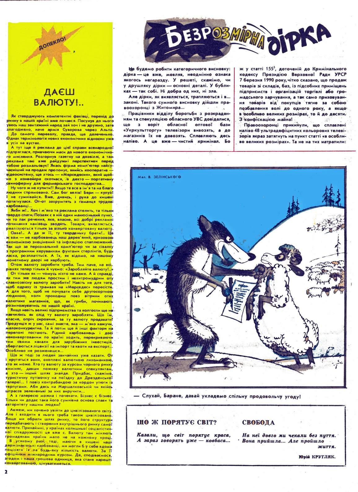 Журнал перець 1991 №17