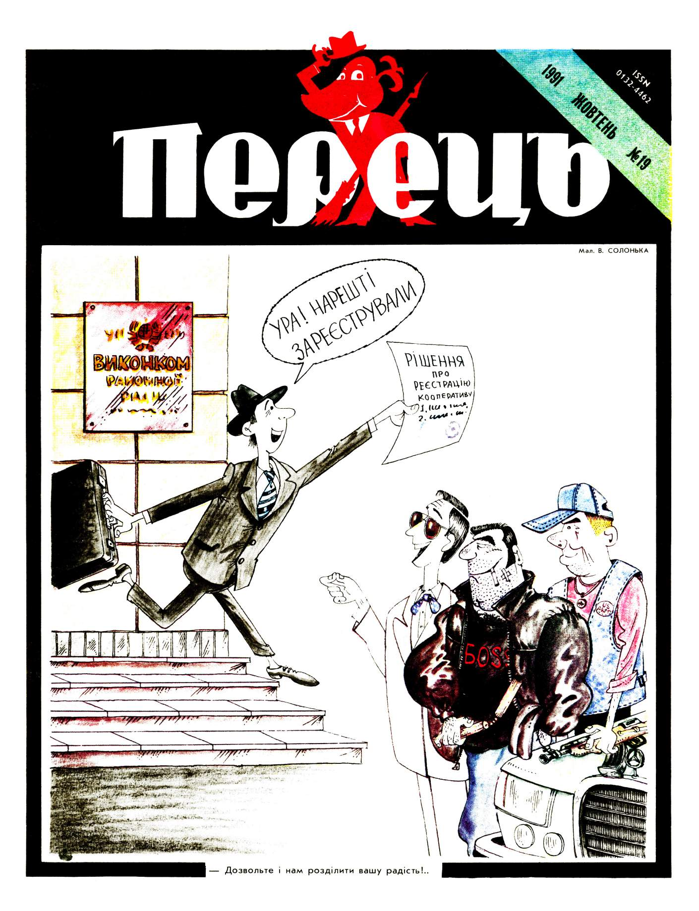 Журнал перець 1991 №19