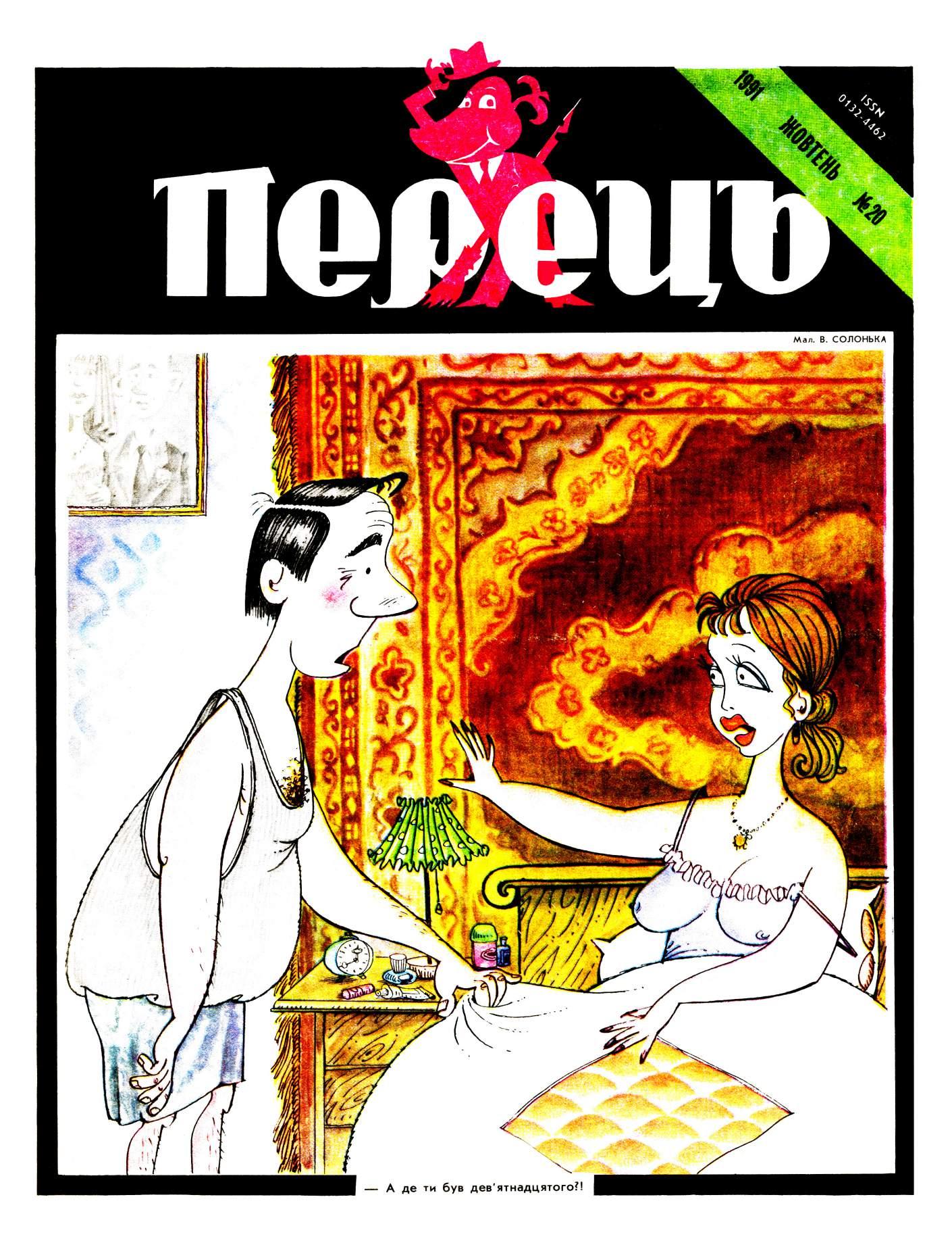 Журнал перець 1991 №20