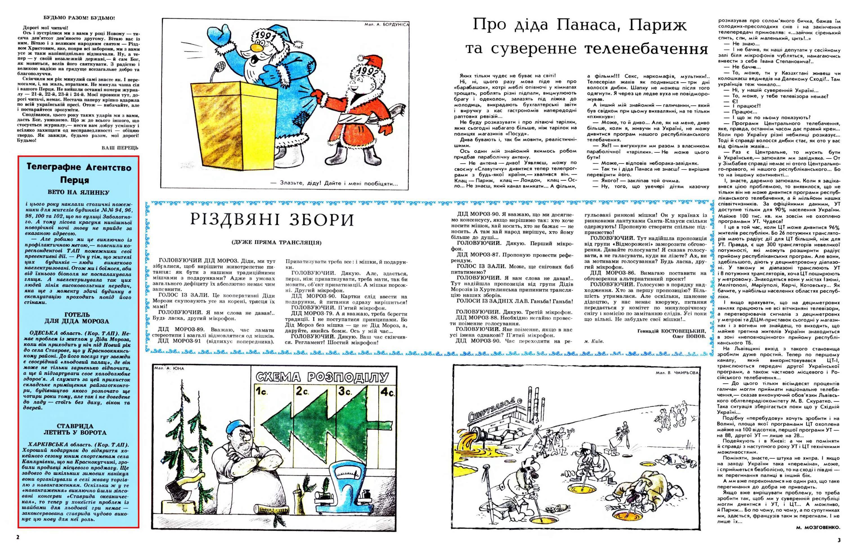Журнал перець 1992 №01