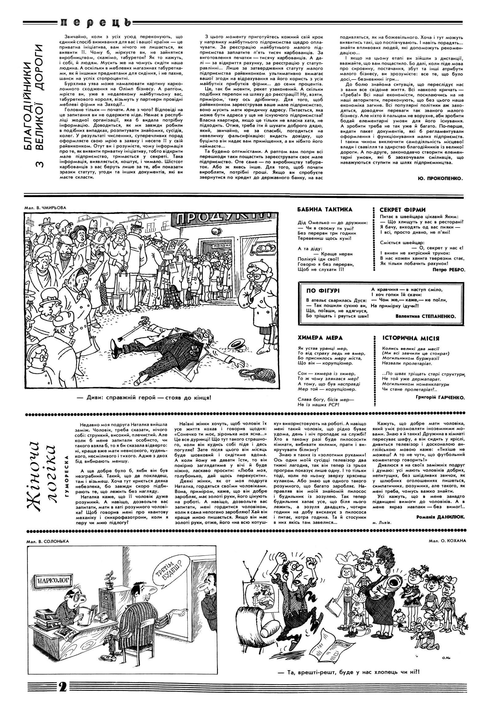 Журнал перець 1992 №02