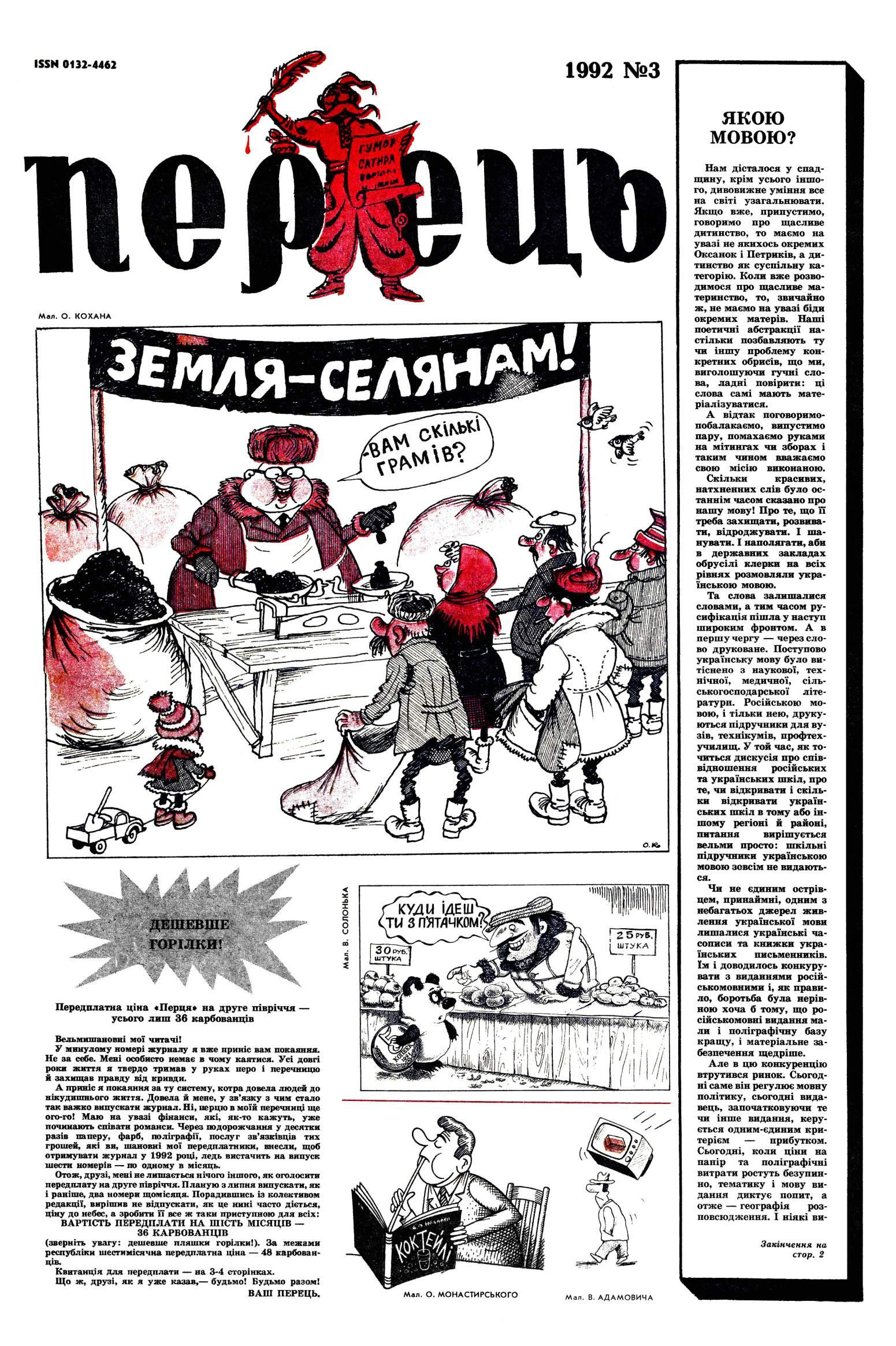 Журнал перець 1992 №03