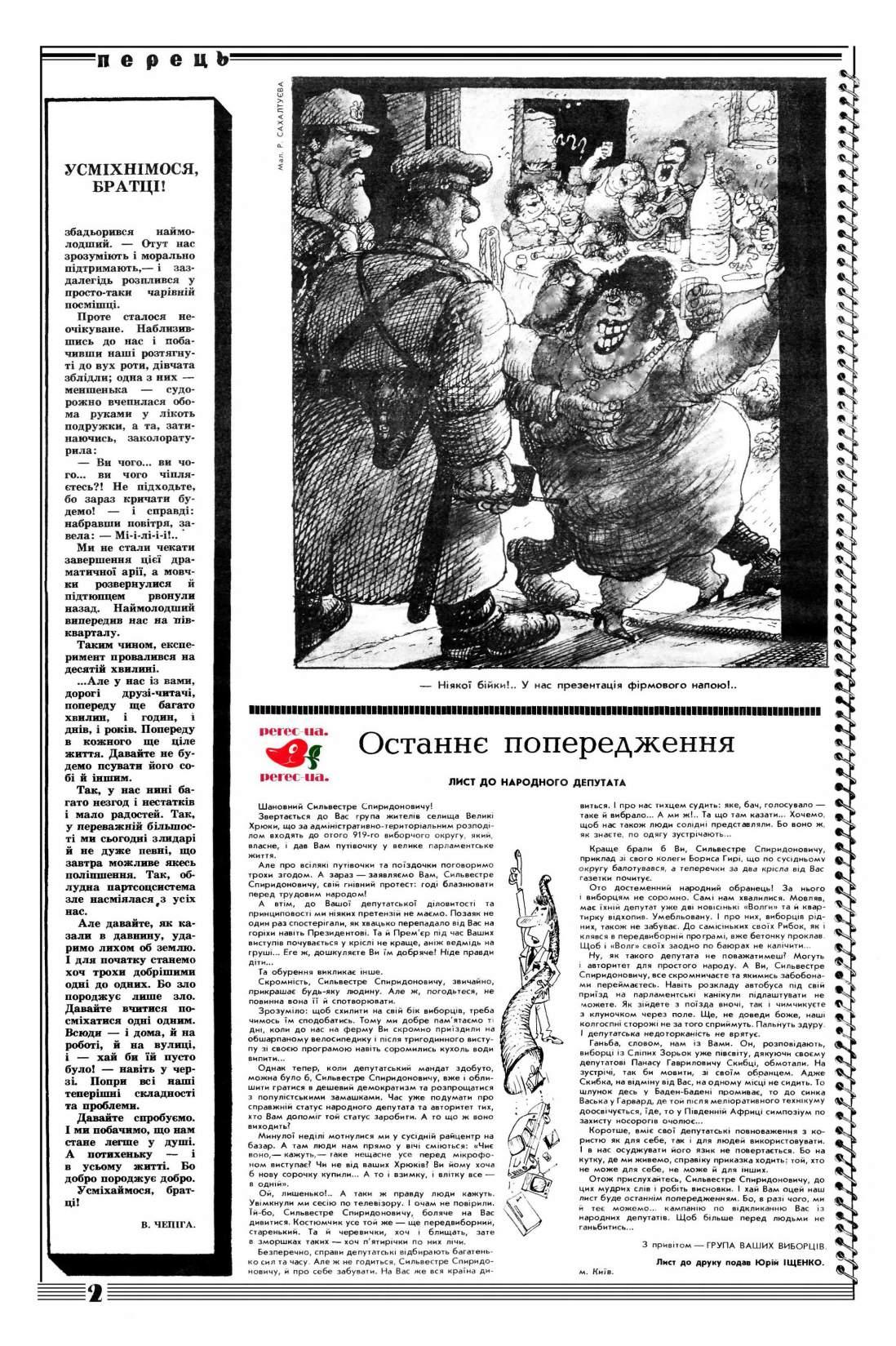 Журнал перець 1992 №04