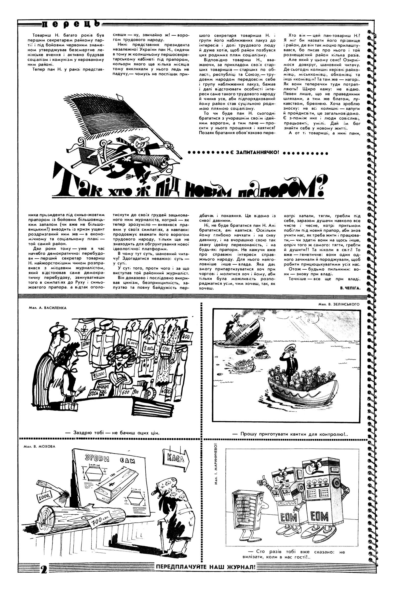 Журнал перець 1992 №06