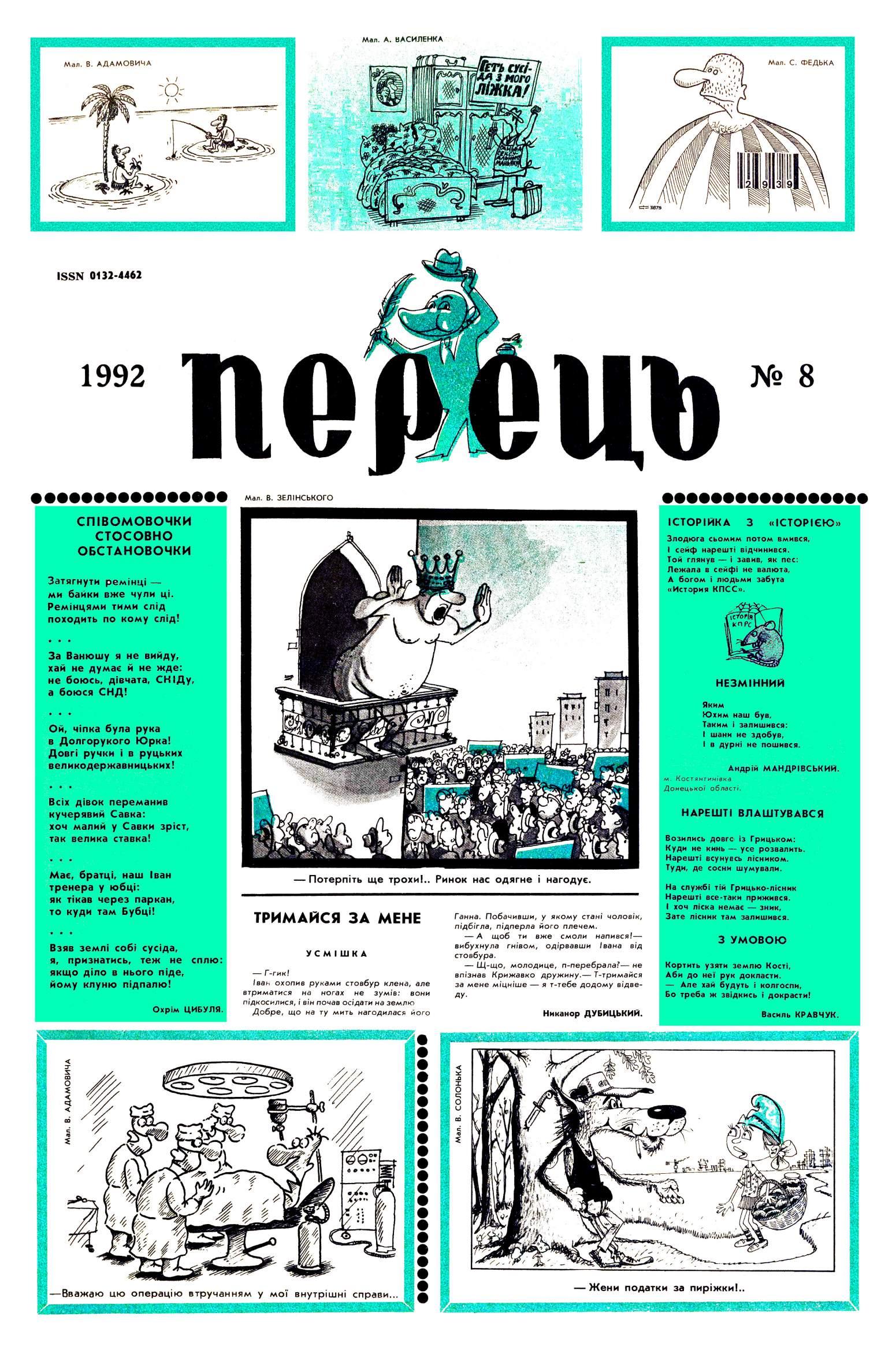 Журнал перець 1992 №08