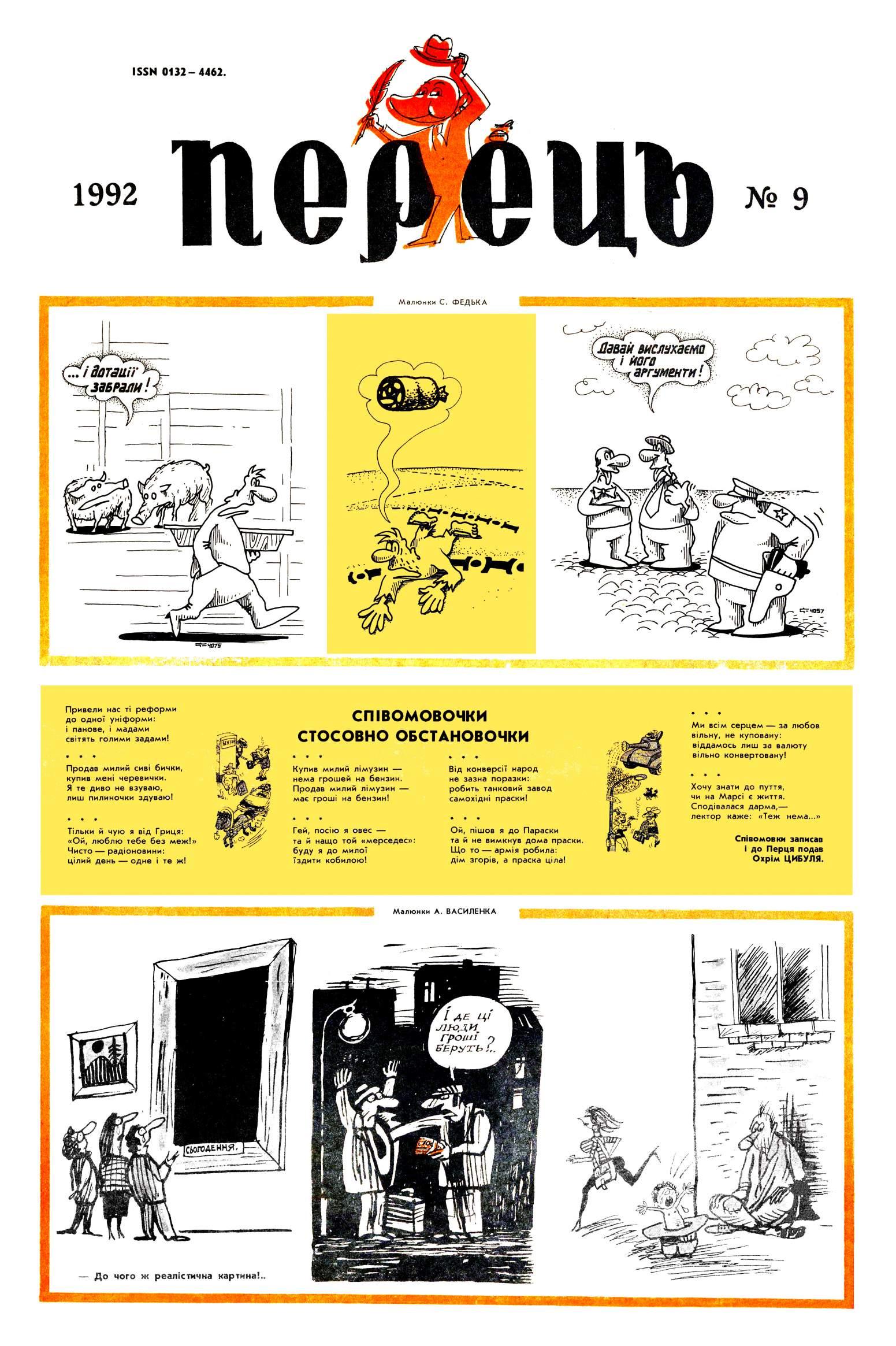 Журнал перець 1992 №09