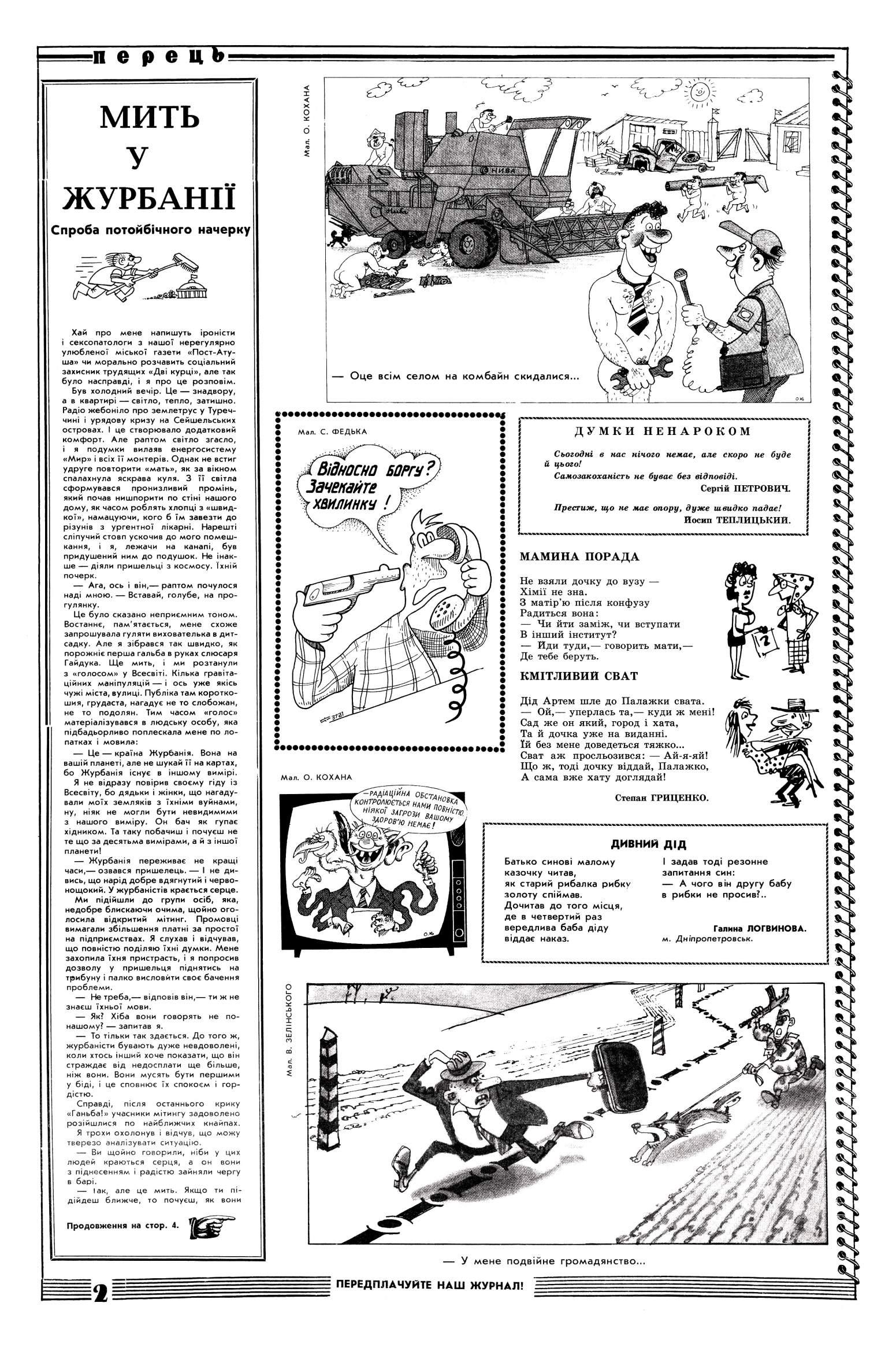 Журнал перець 1992 №10
