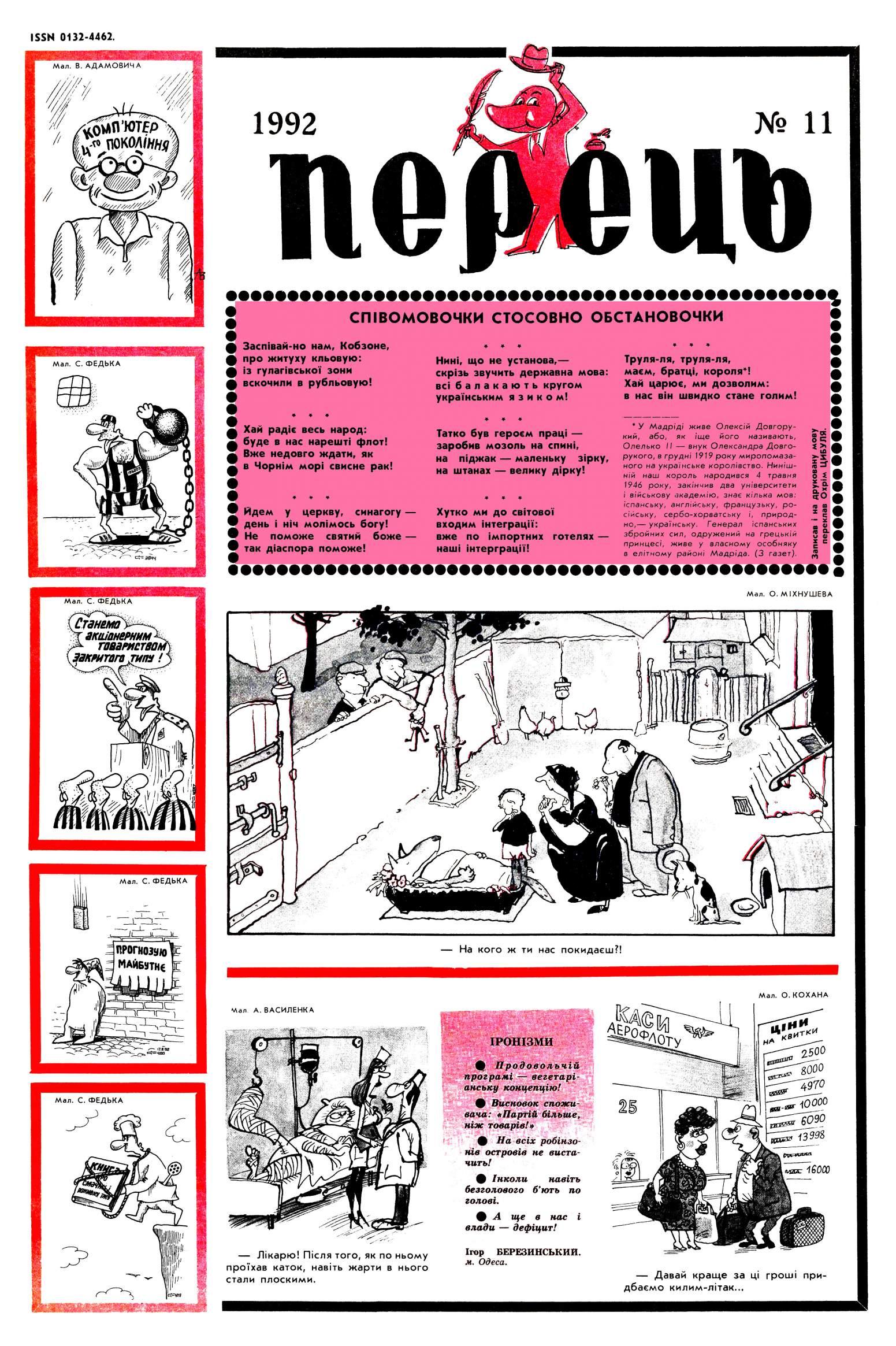 Журнал перець 1992 №11
