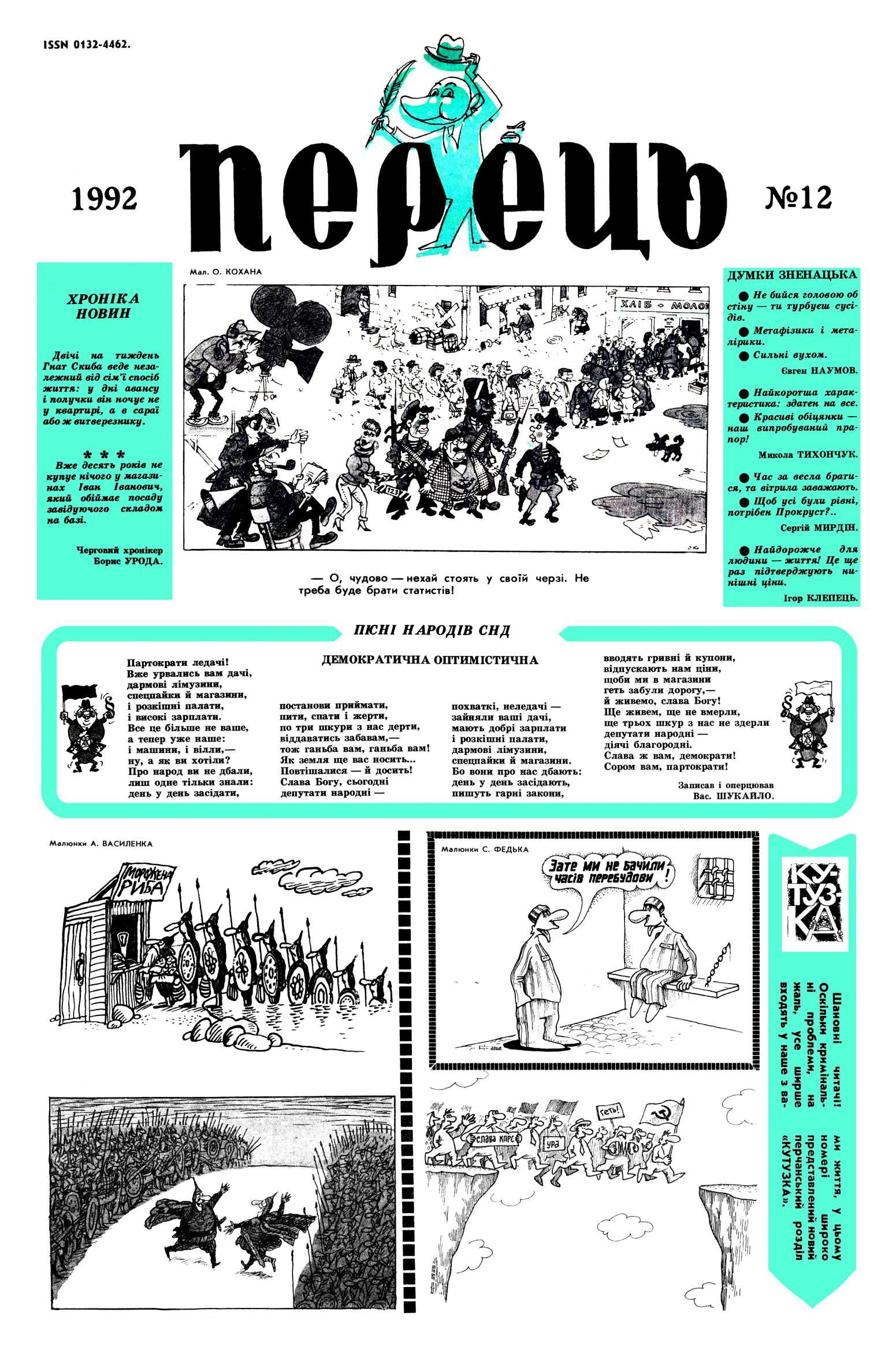 Журнал перець 1992 №12