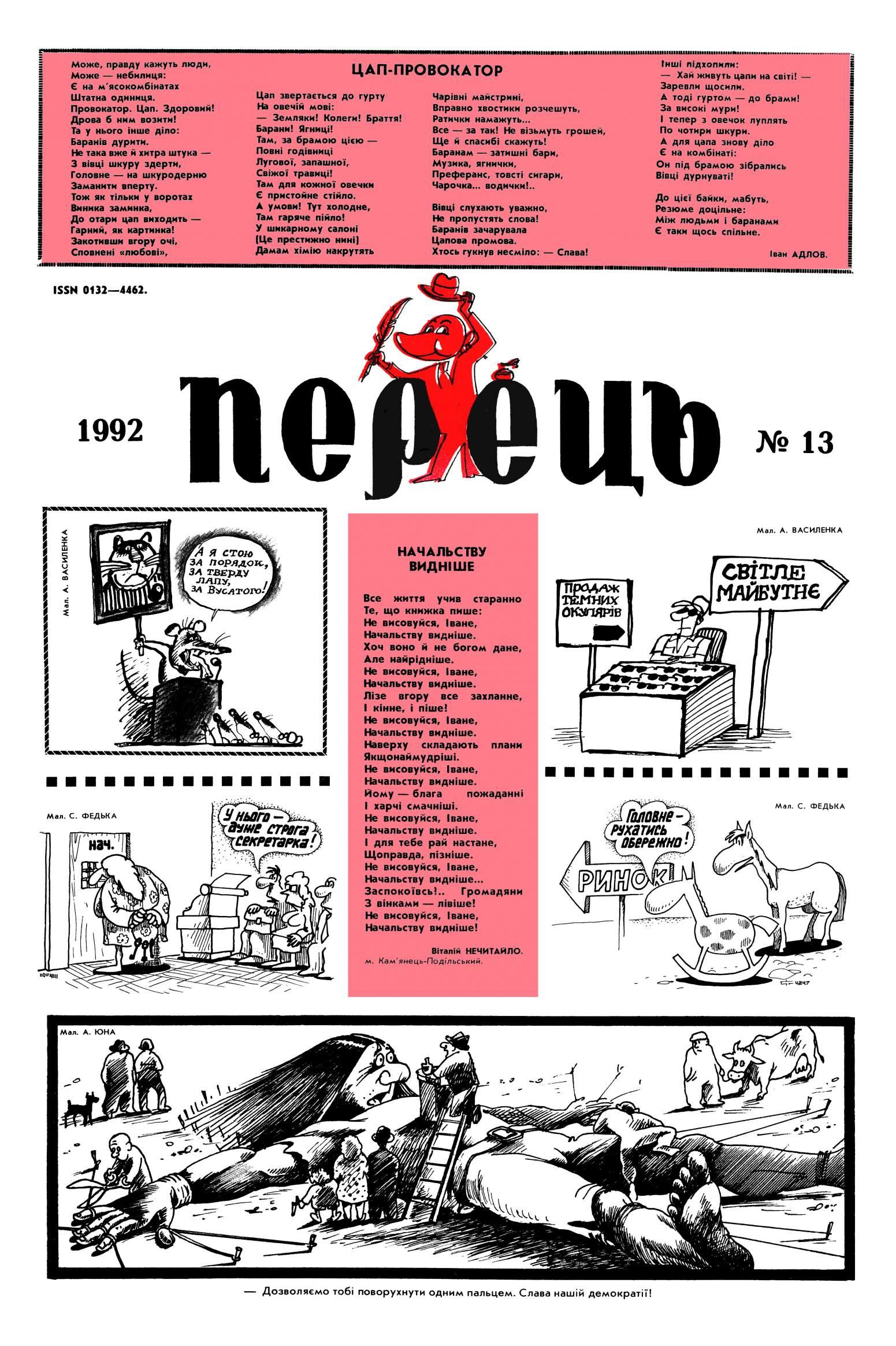 Журнал перець 1992 №13