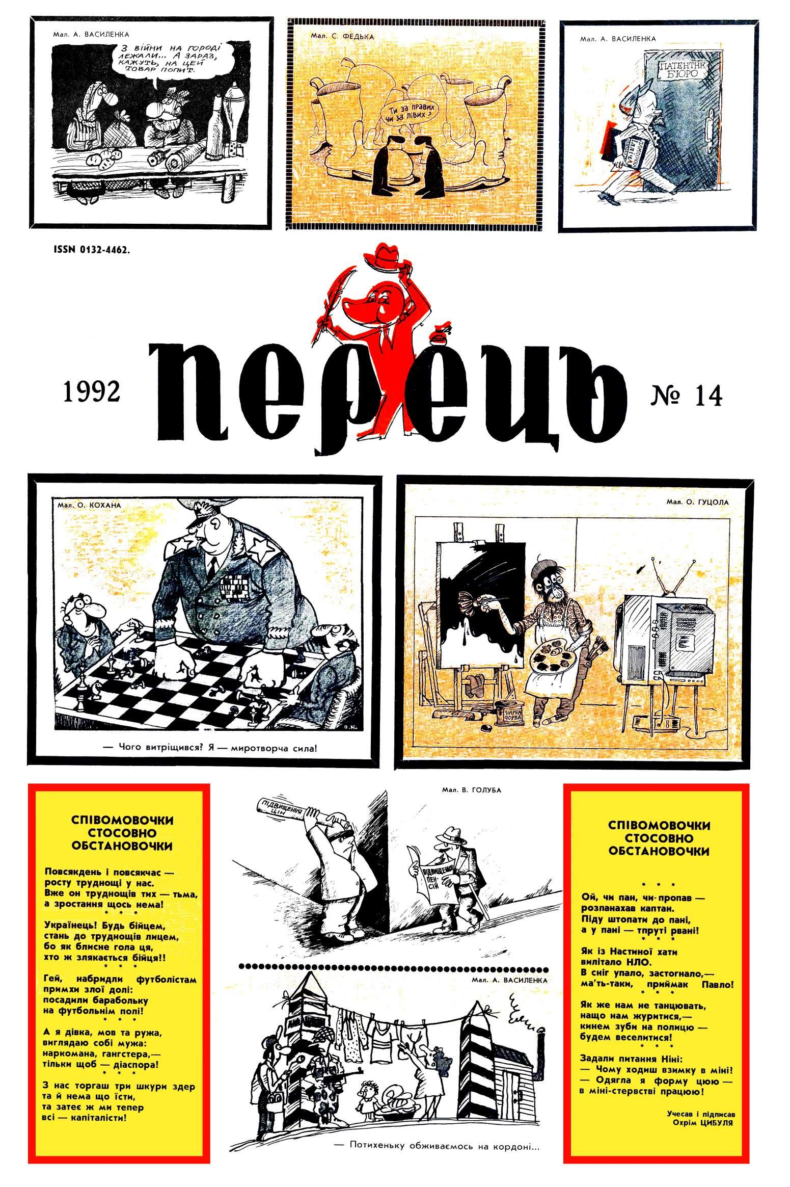 Журнал перець 1992 №14