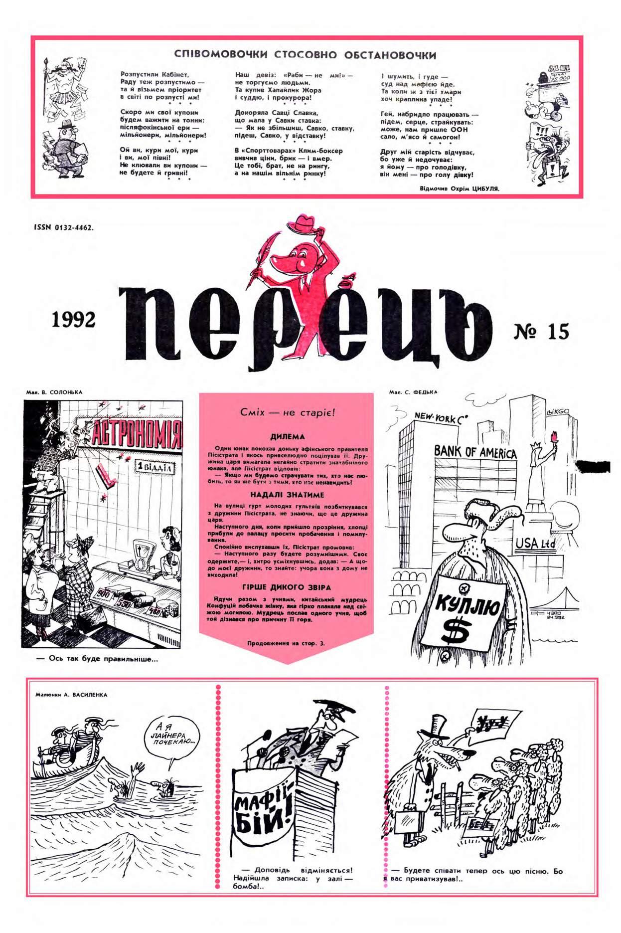 Журнал перець 1992 №15
