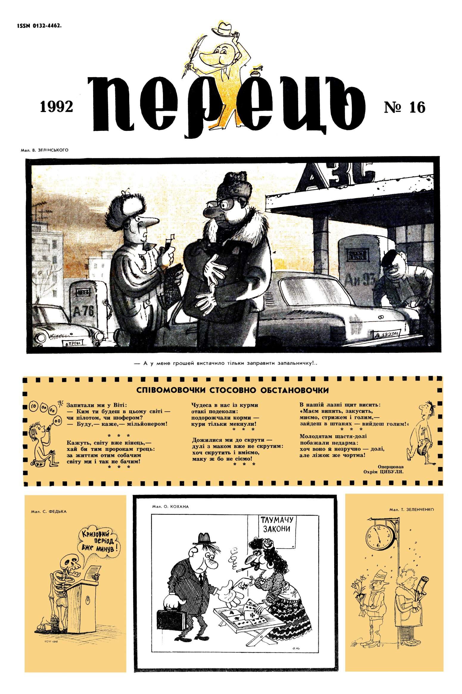 Журнал перець 1992 №16