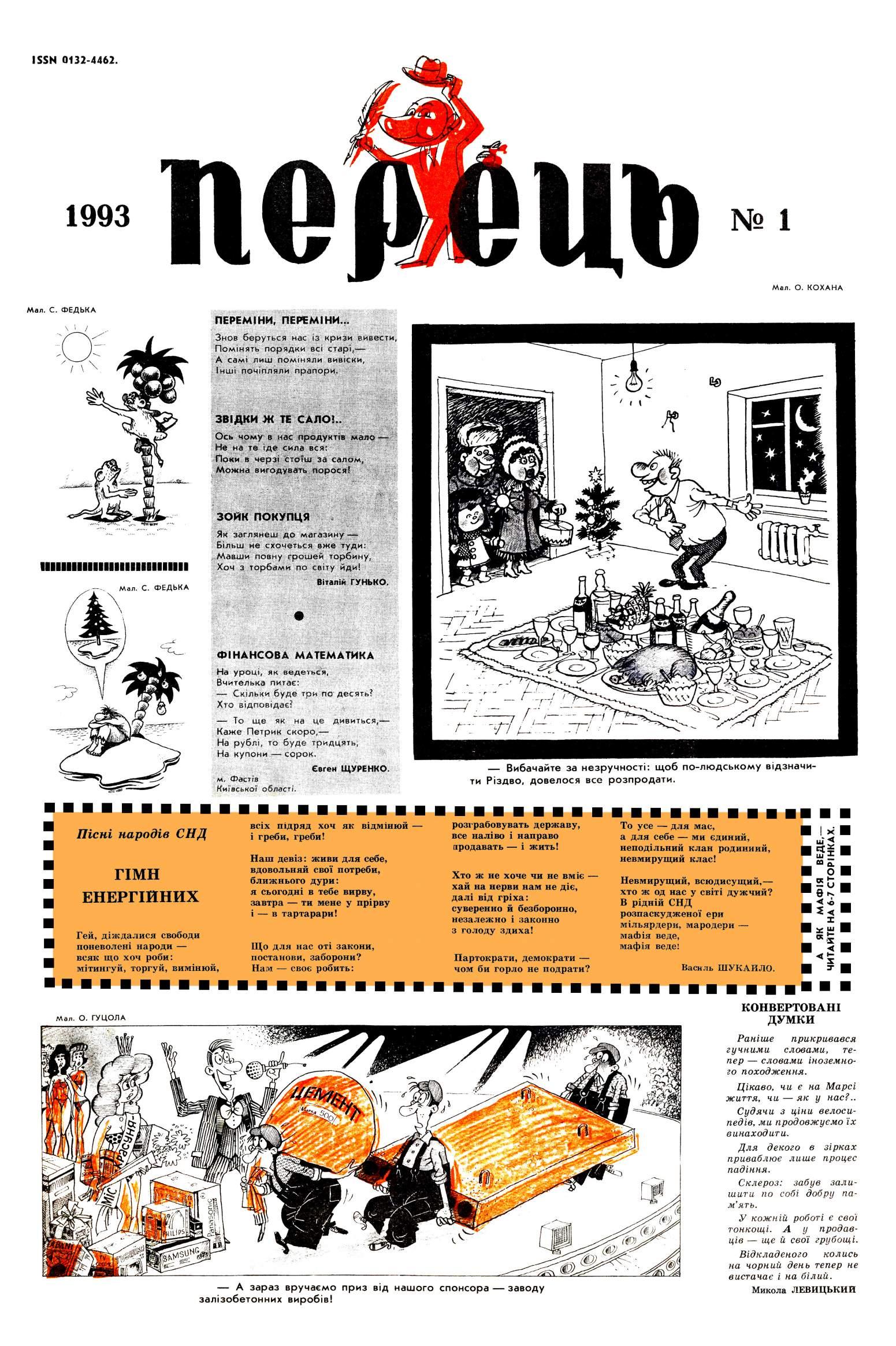 Журнал перець 1993 №01