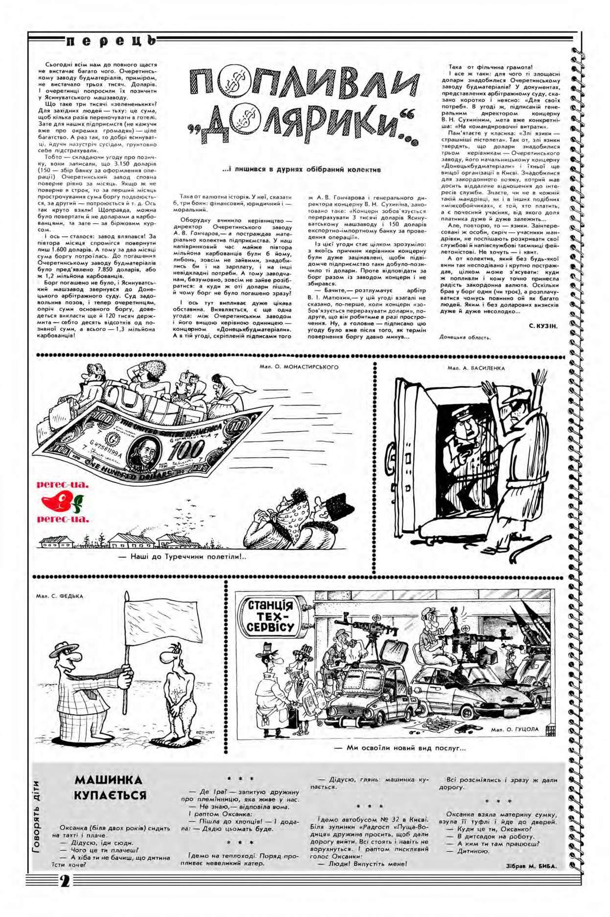 Журнал перець 1993 №02
