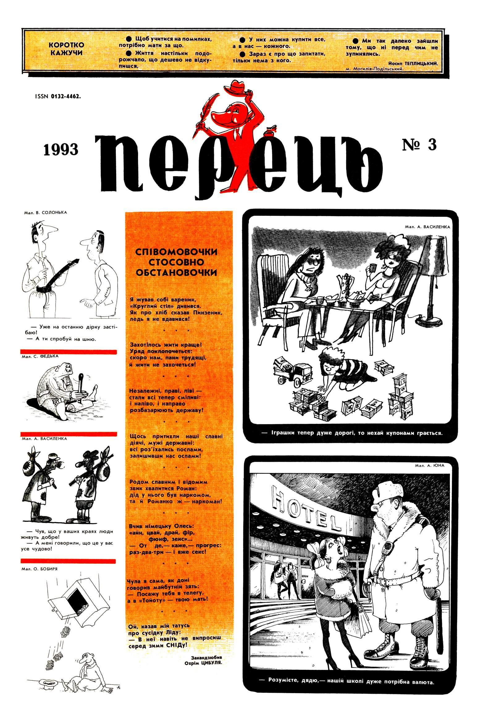 Журнал перець 1993 №03