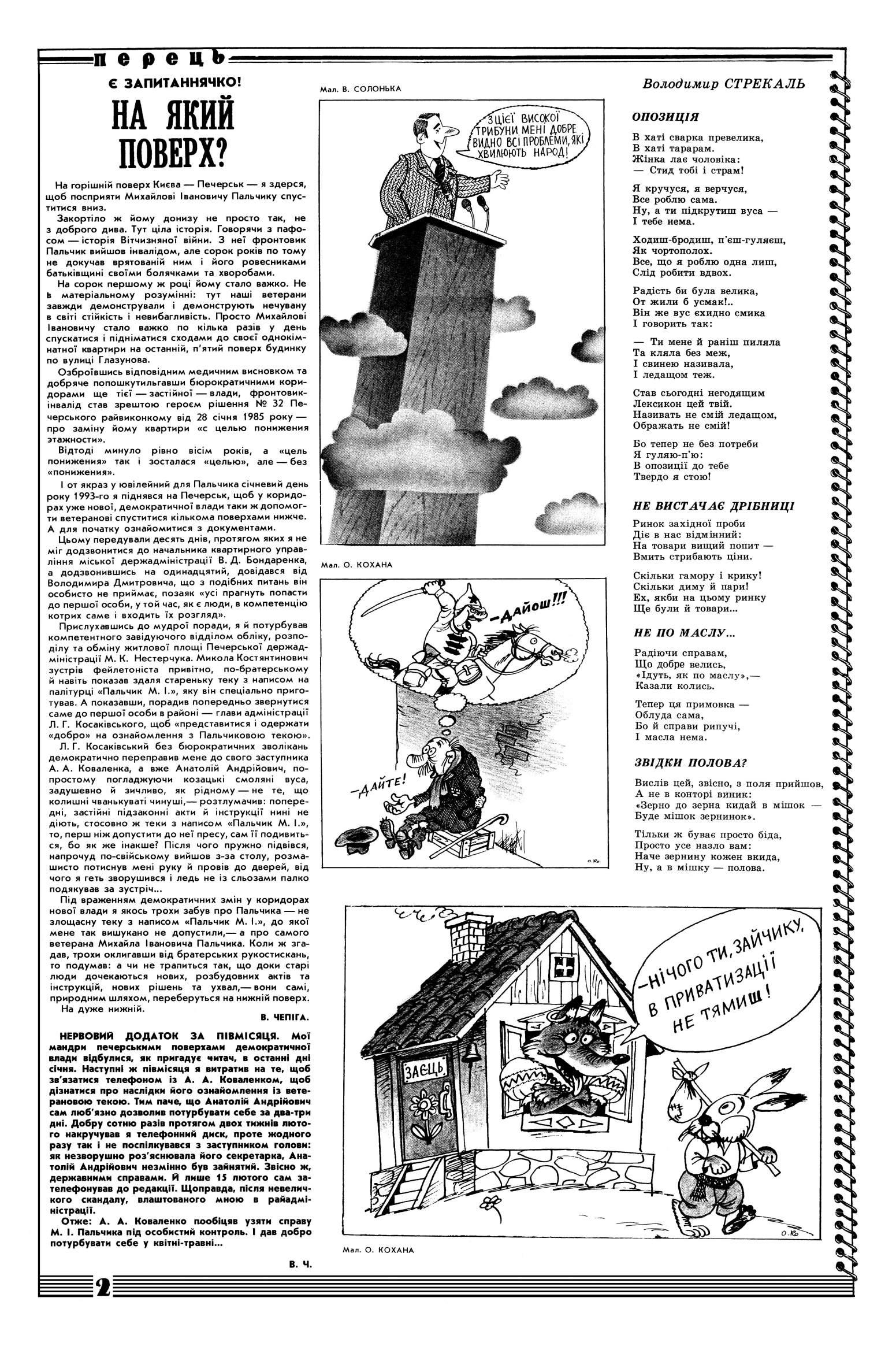 Журнал перець 1993 №04