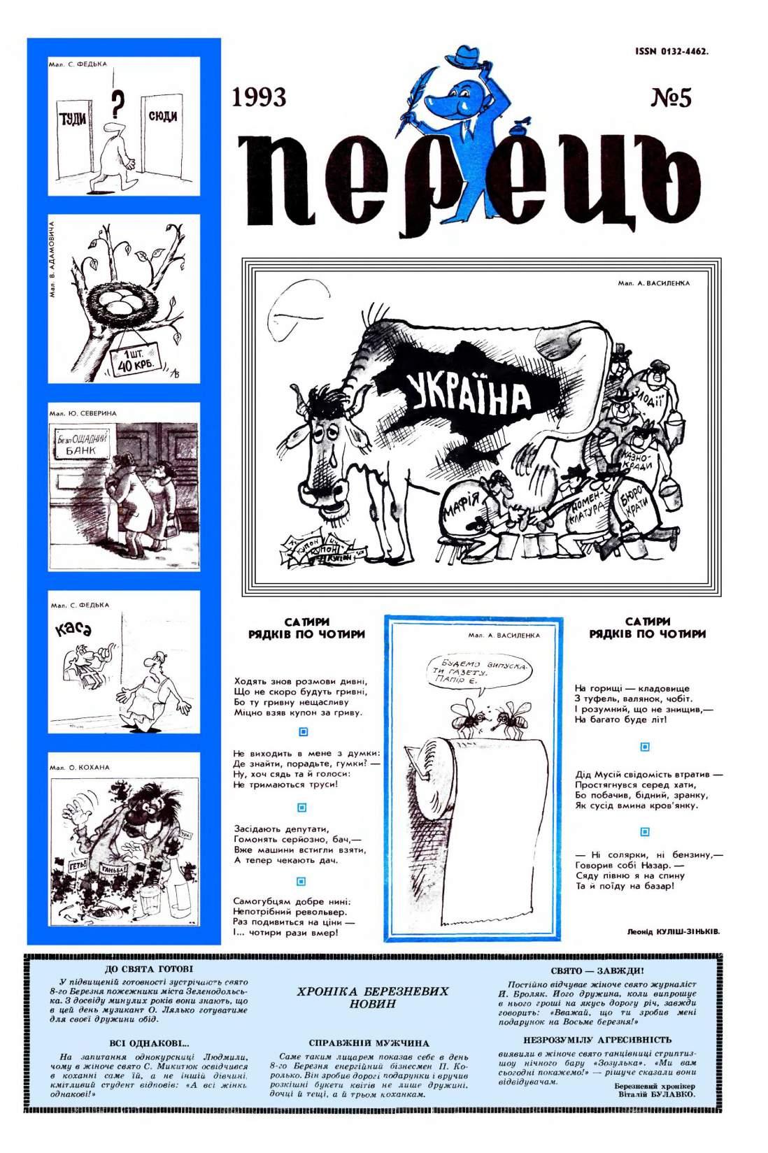 Журнал перець 1993 №05
