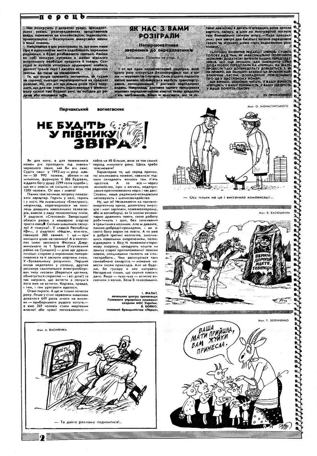 Журнал перець 1993 №06