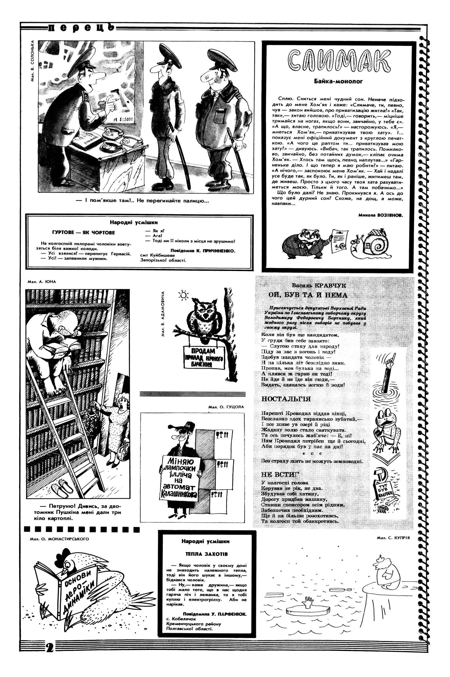 Журнал перець 1993 №07