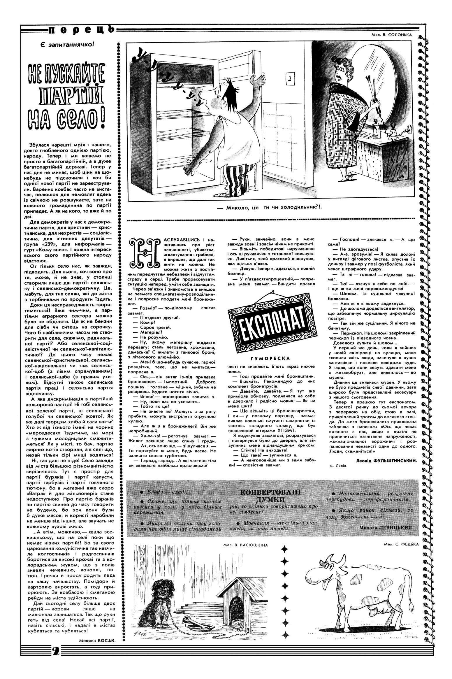 Журнал перець 1993 №08