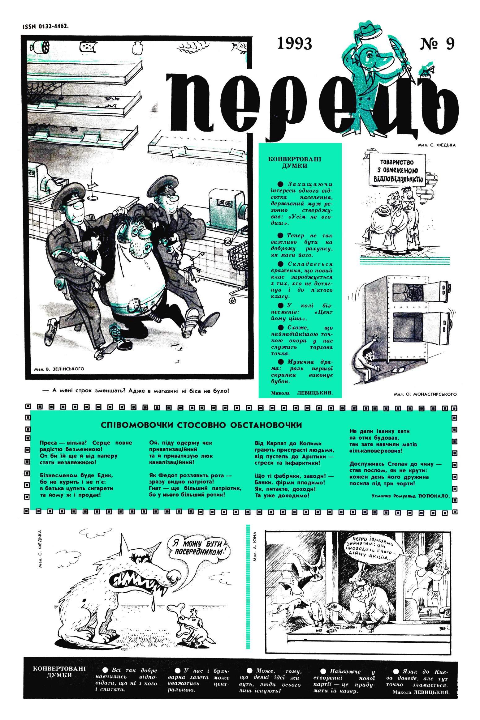 Журнал перець 1993 №09