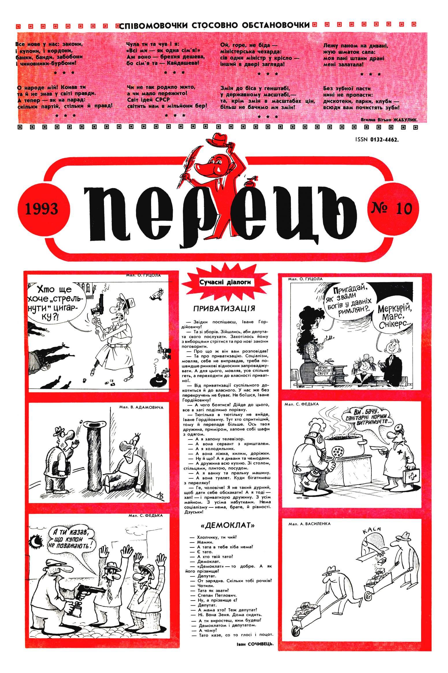 Журнал перець 1993 №10