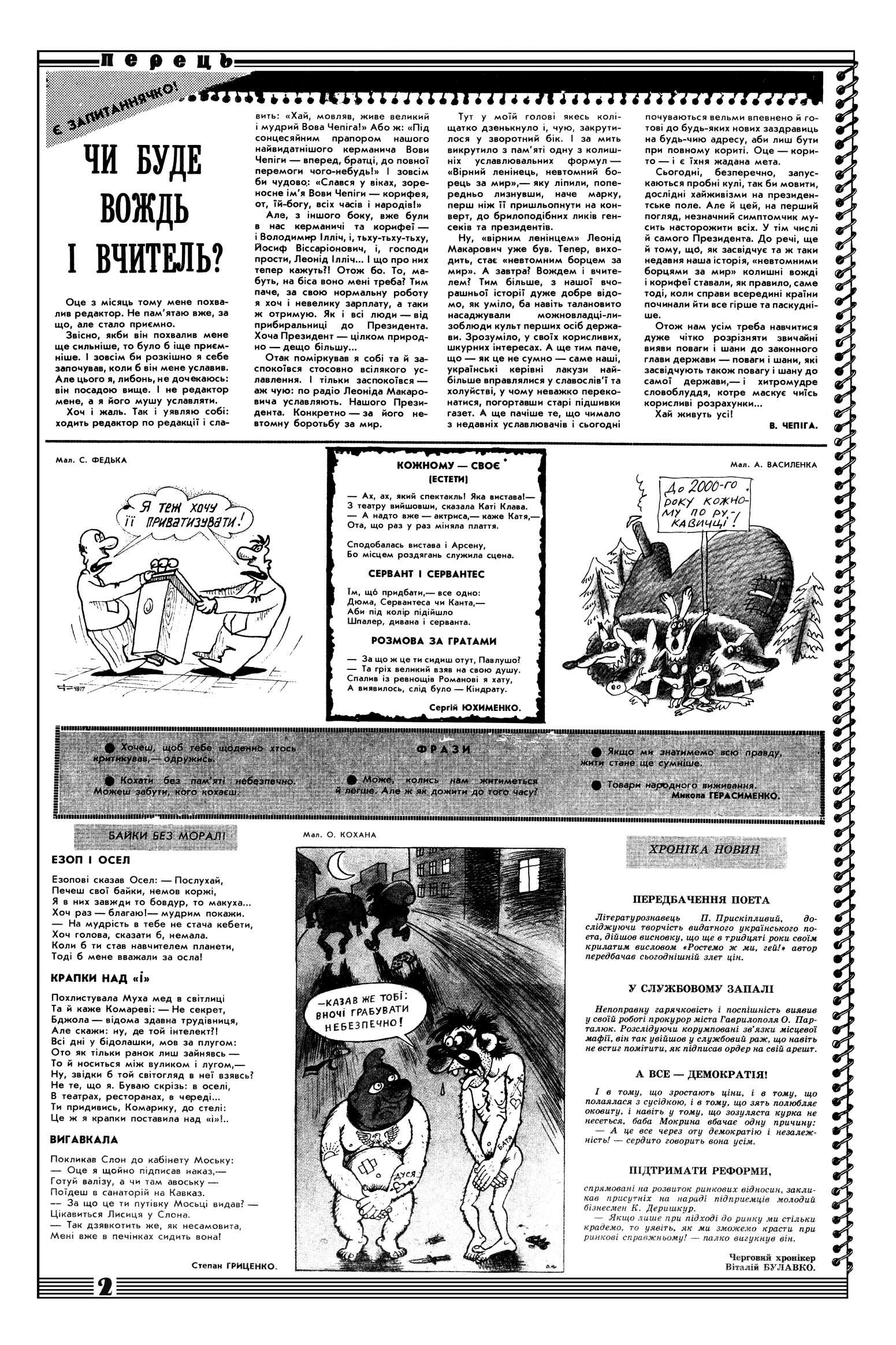 Журнал перець 1993 №11