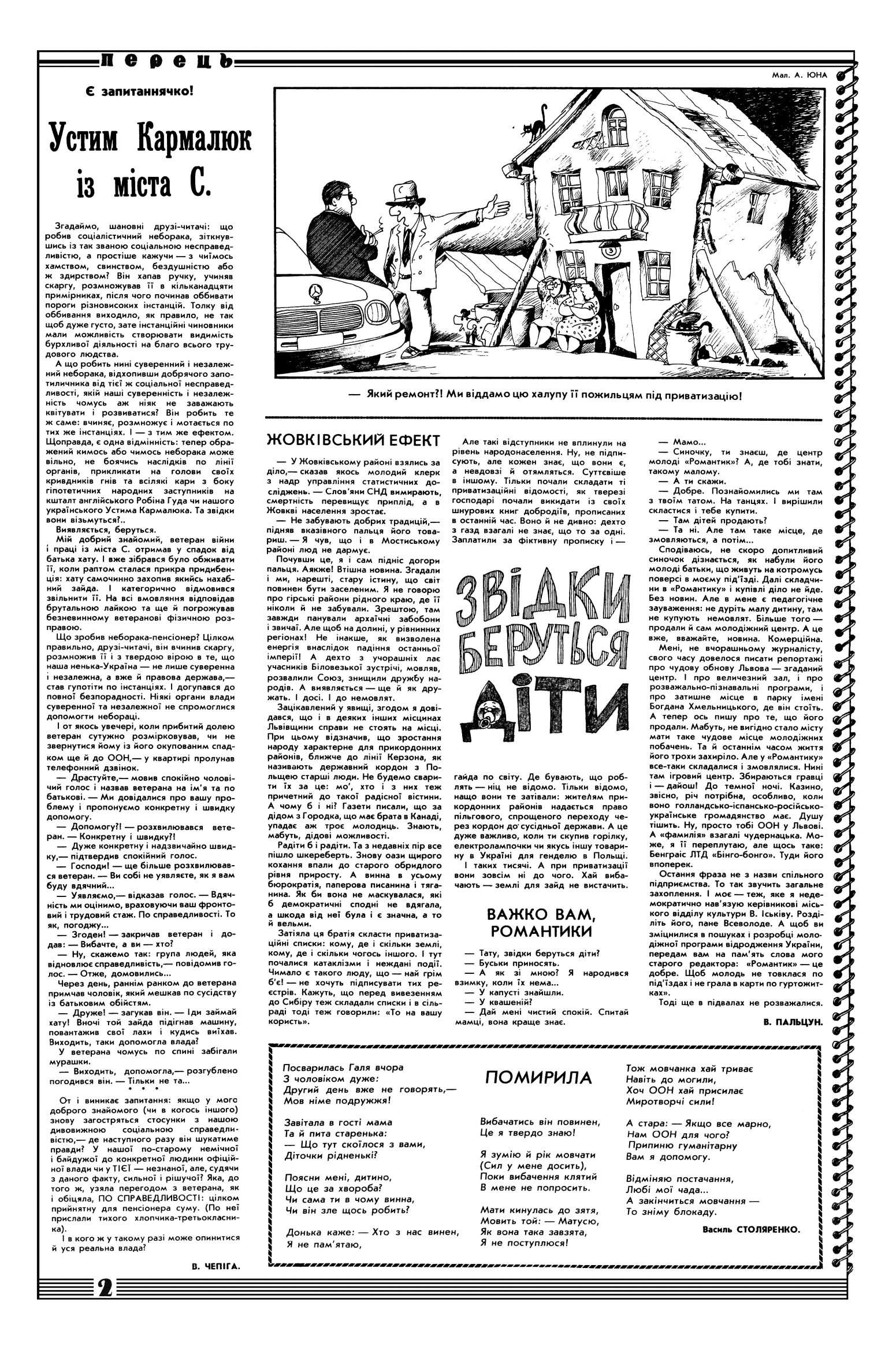 Журнал перець 1993 №12