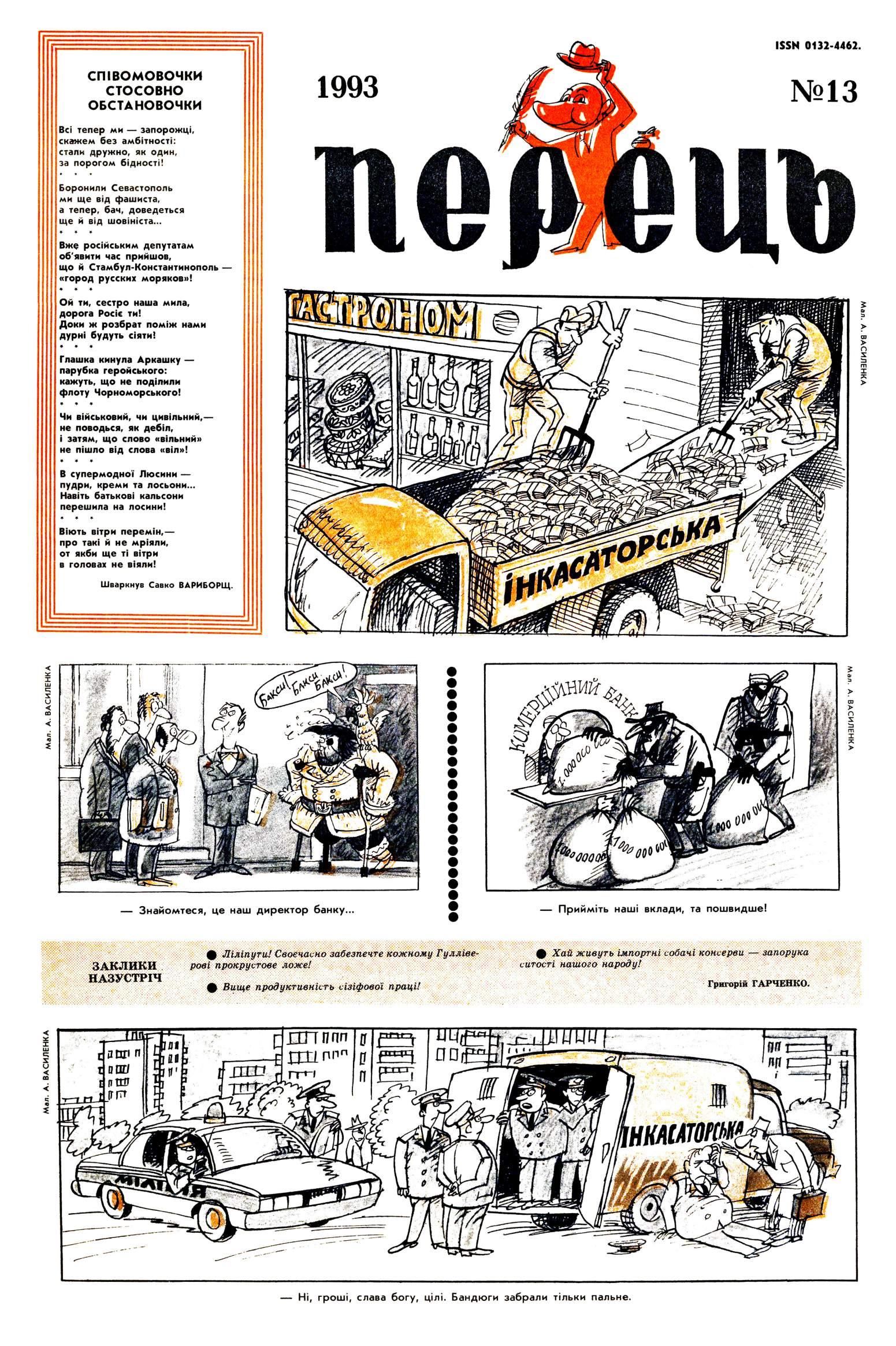 Журнал перець 1993 №13