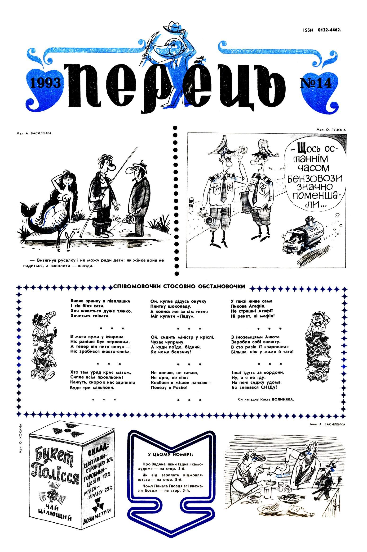 Журнал перець 1993 №14