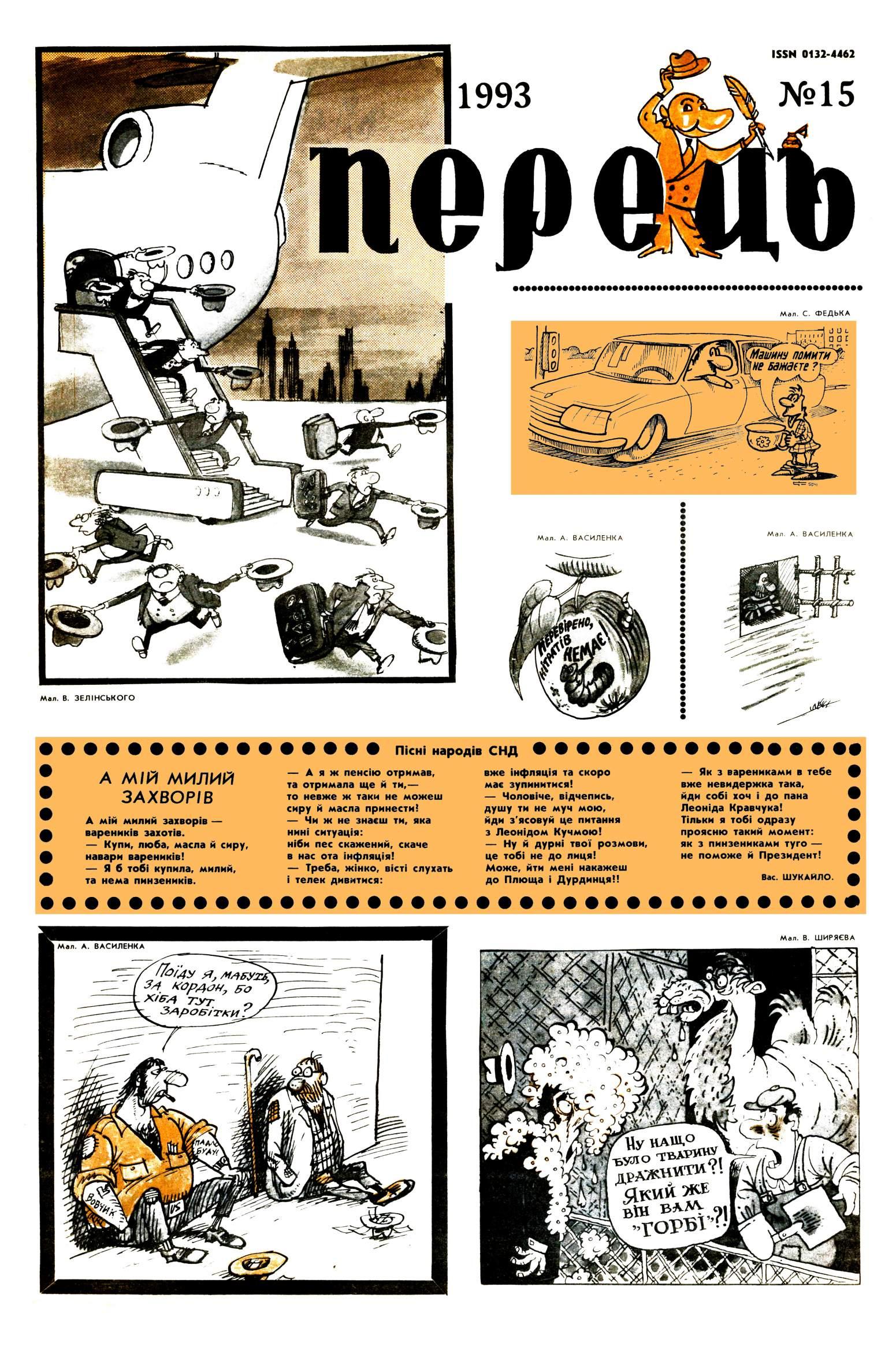 Журнал перець 1993 №15