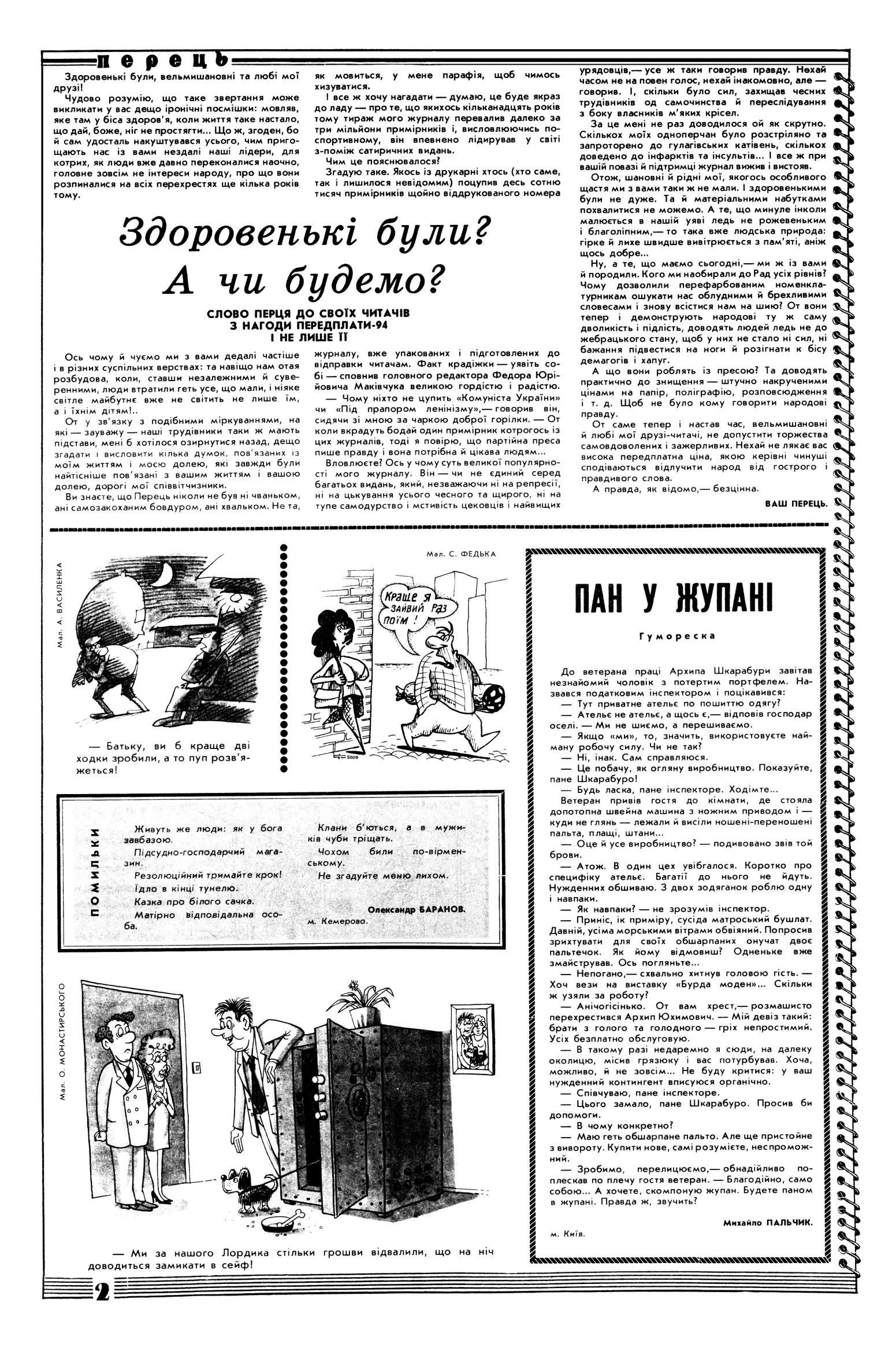 Журнал перець 1993 №16