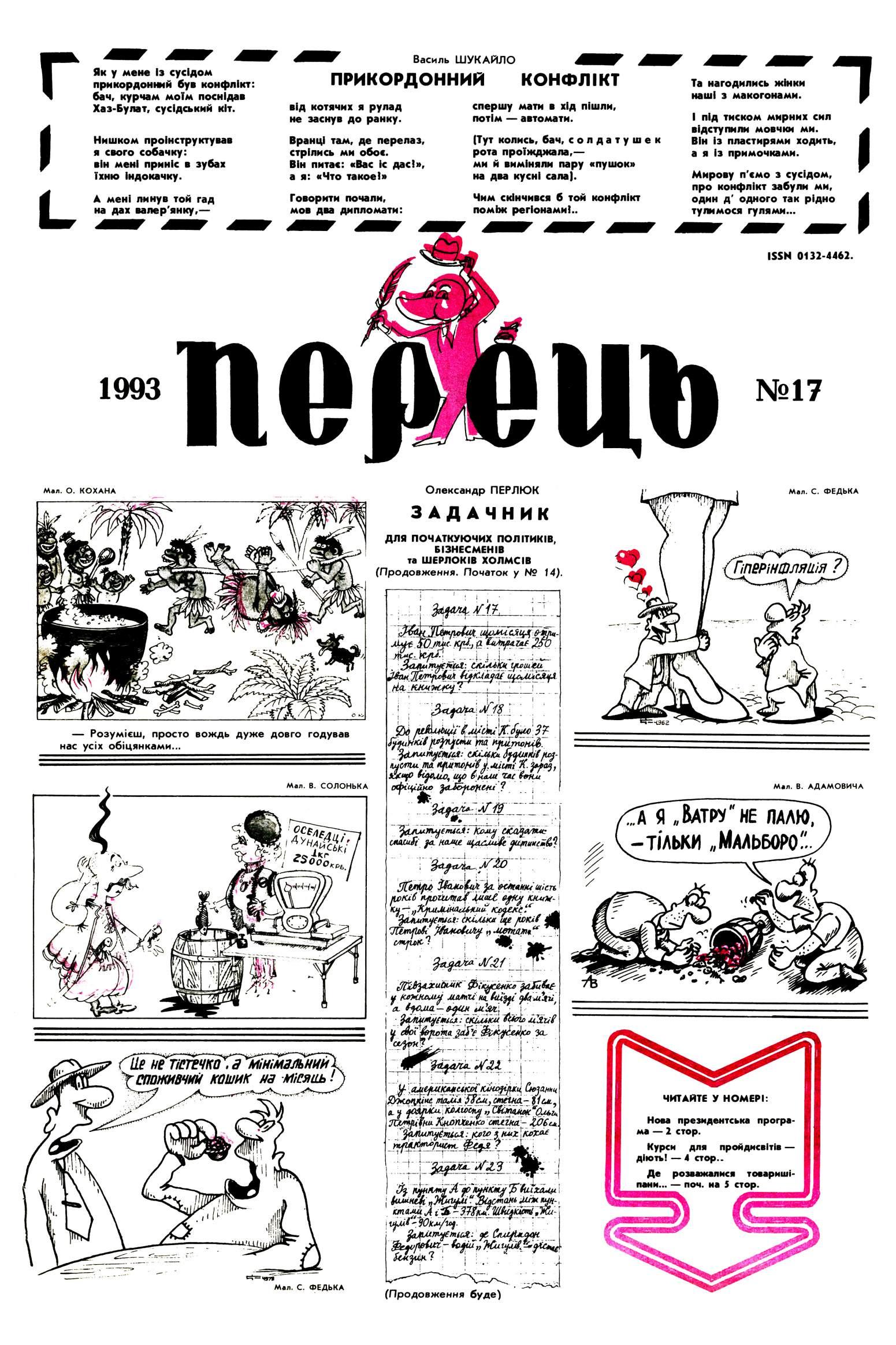 Журнал перець 1993 №17